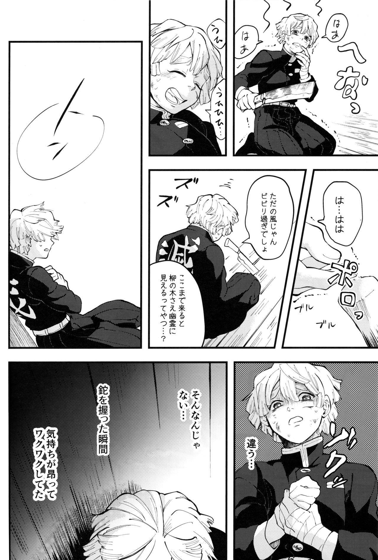 Shuurai 10
