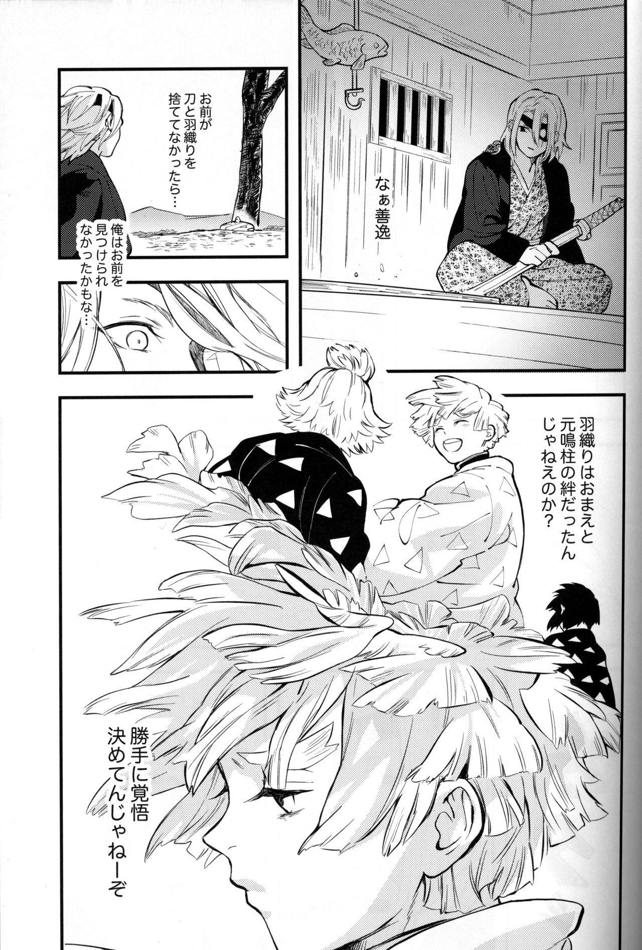 Shuurai 27