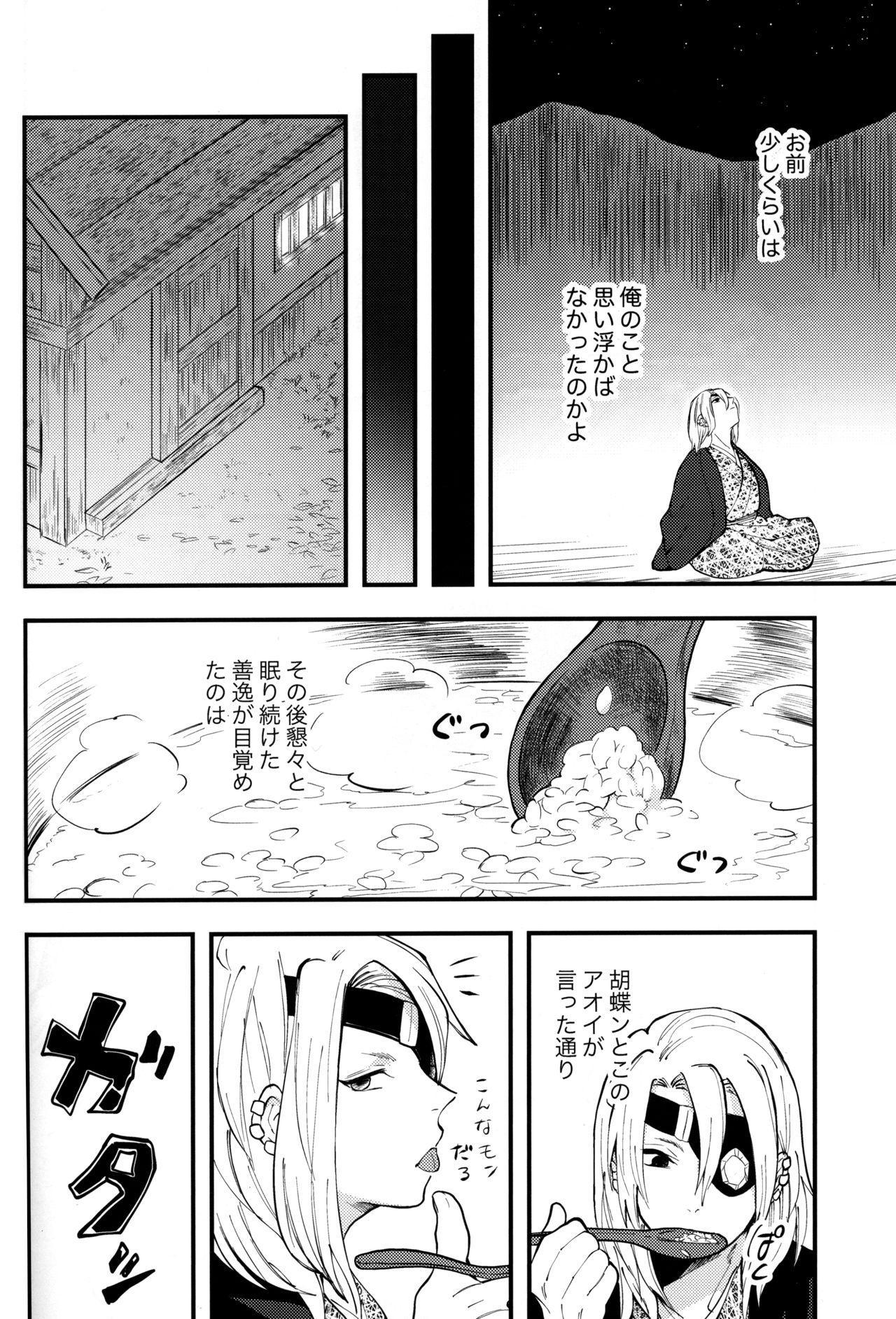 Shuurai 28