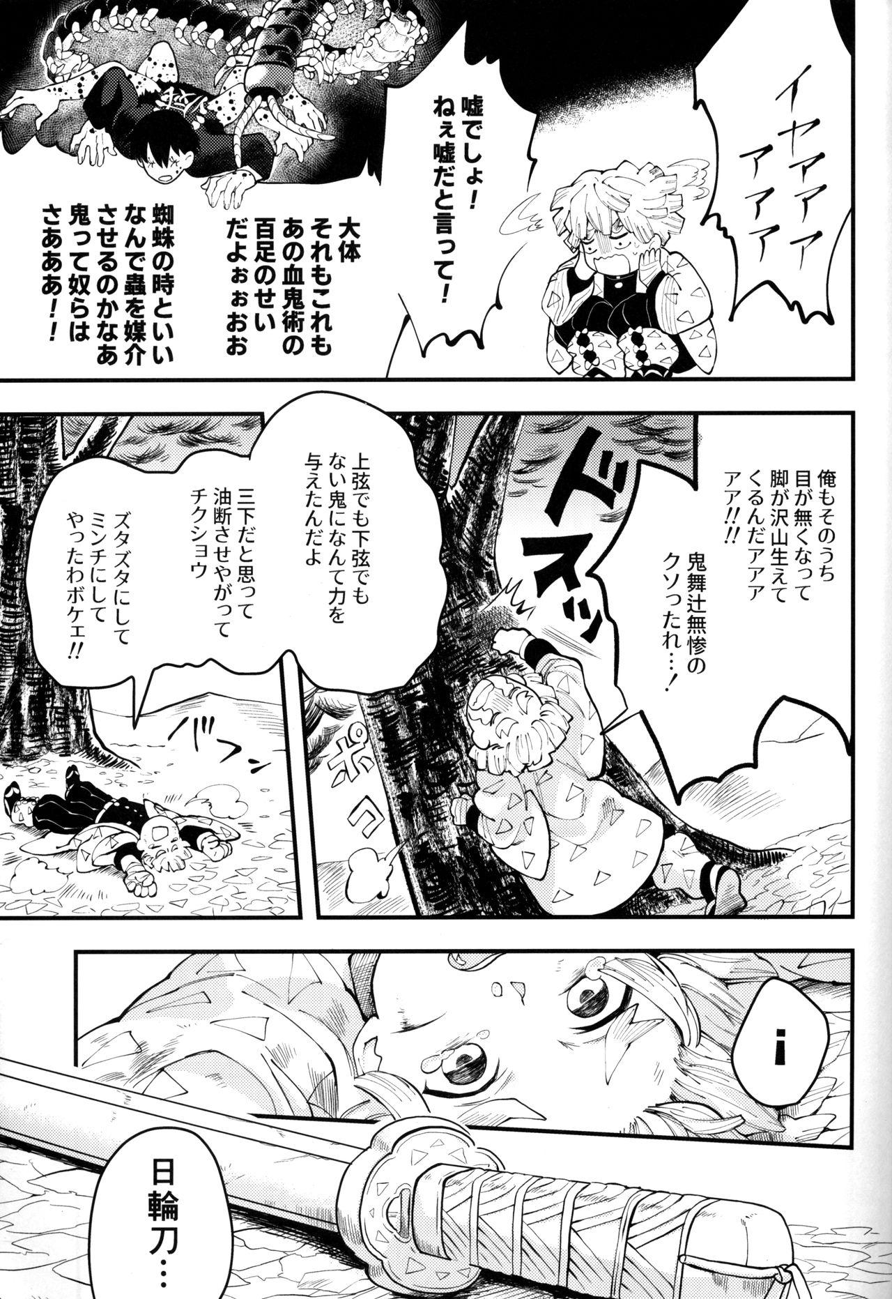 Shuurai 5