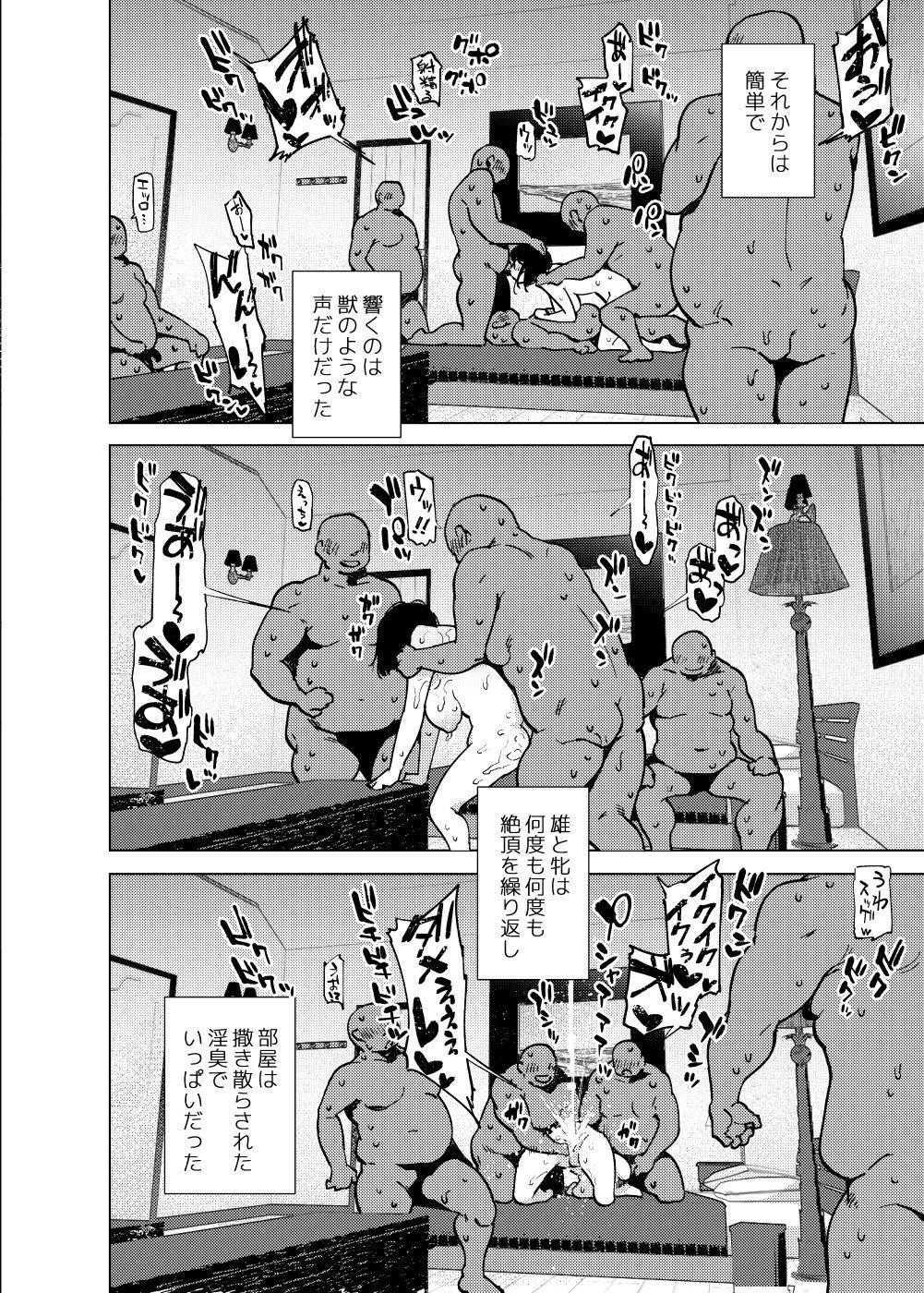Seto Miyako wa Otaku-kun ni Koi Shiteru 18