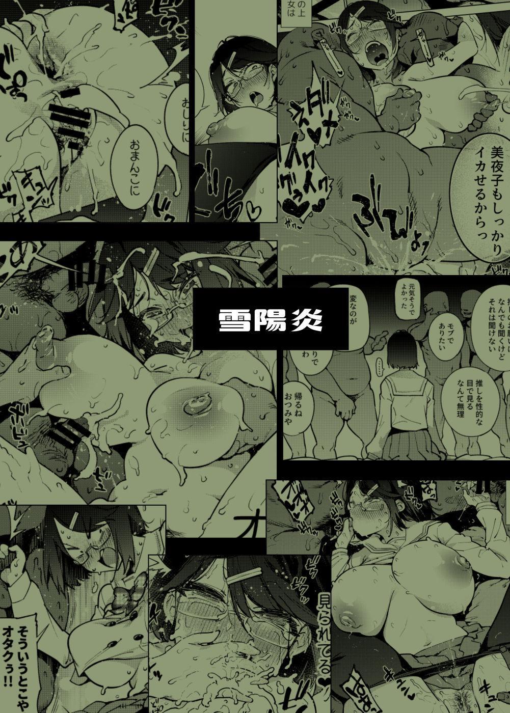 Seto Miyako wa Otaku-kun ni Koi Shiteru 25
