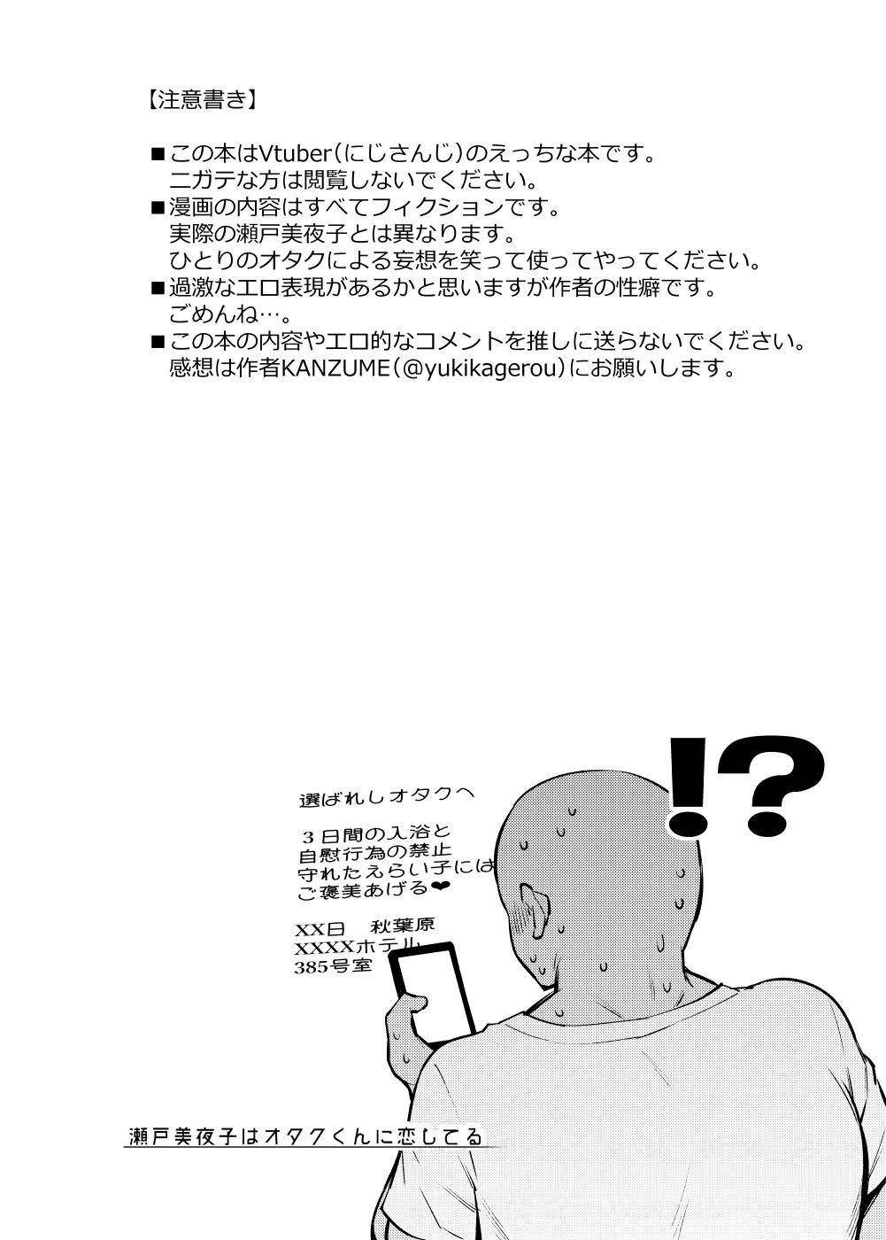 Seto Miyako wa Otaku-kun ni Koi Shiteru 2