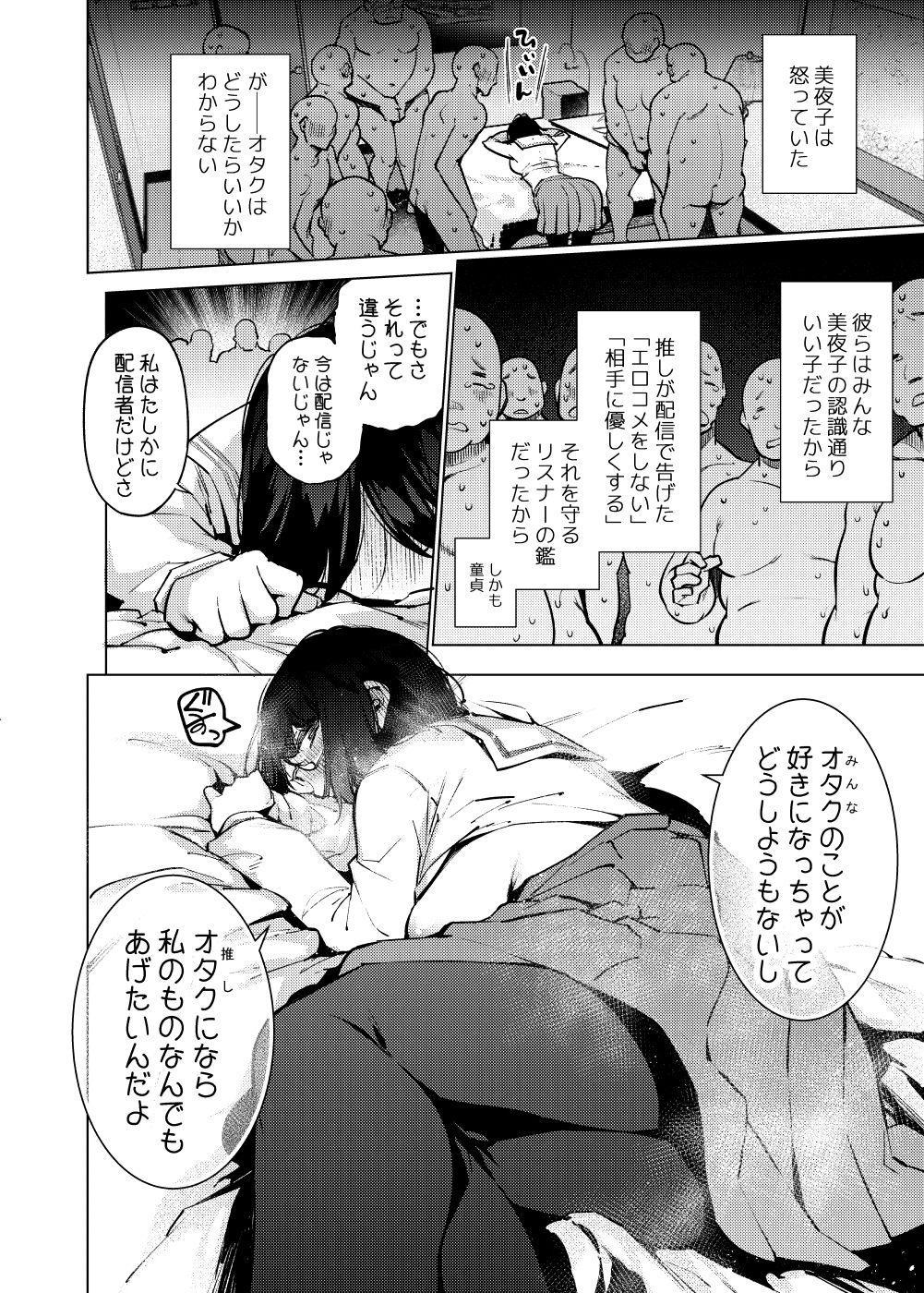 Seto Miyako wa Otaku-kun ni Koi Shiteru 8