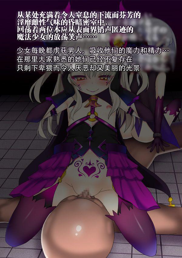 Mahou Shoujo no Ryoujoku Yuugi 13