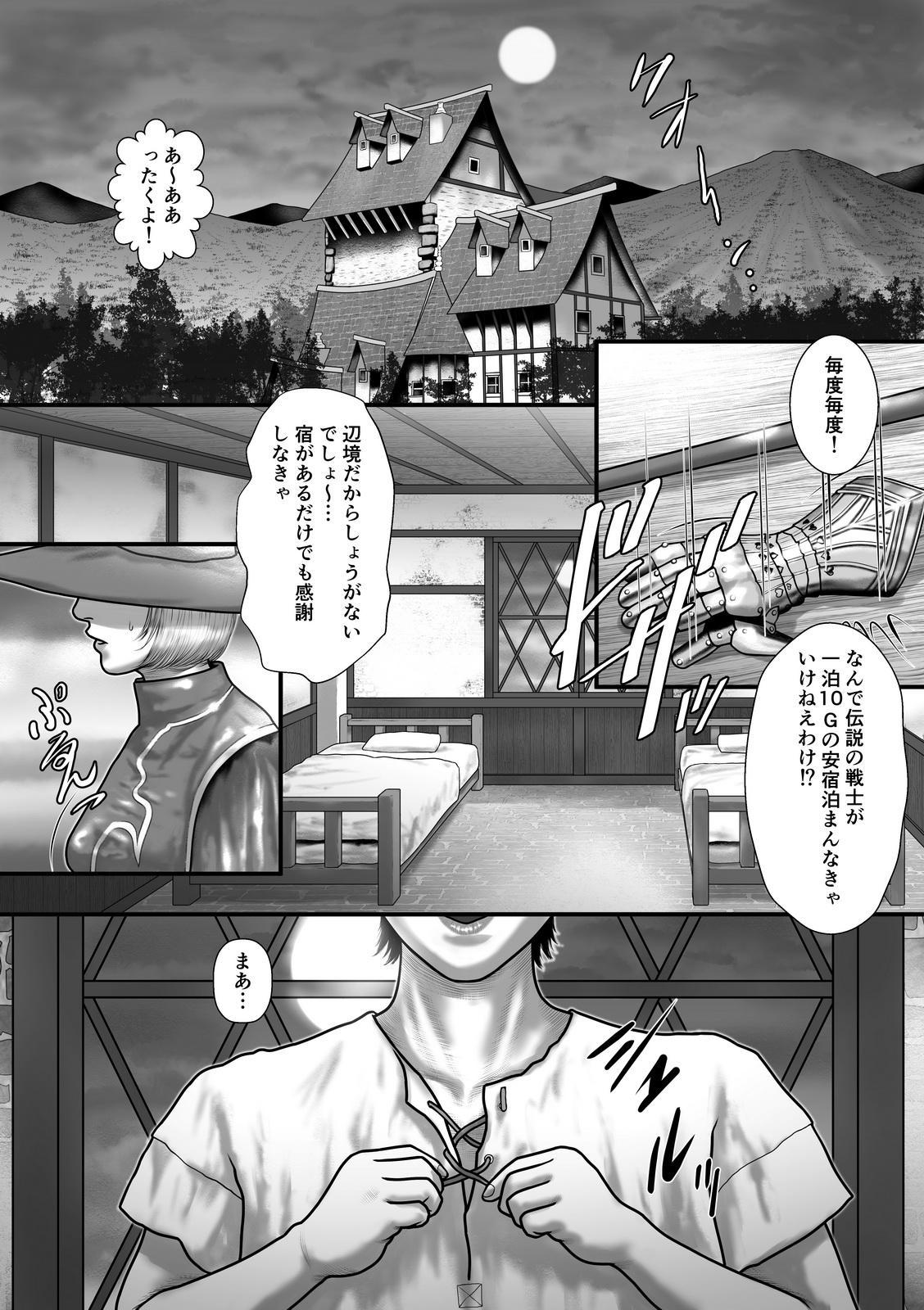 Boukensha-tachi no Yoru no Jijou II 1