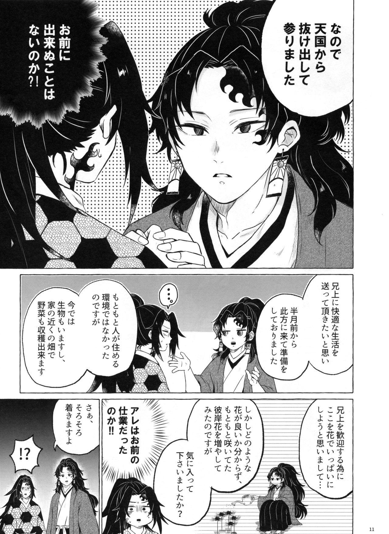 Tanoshii Jigoku no Icchoume 9