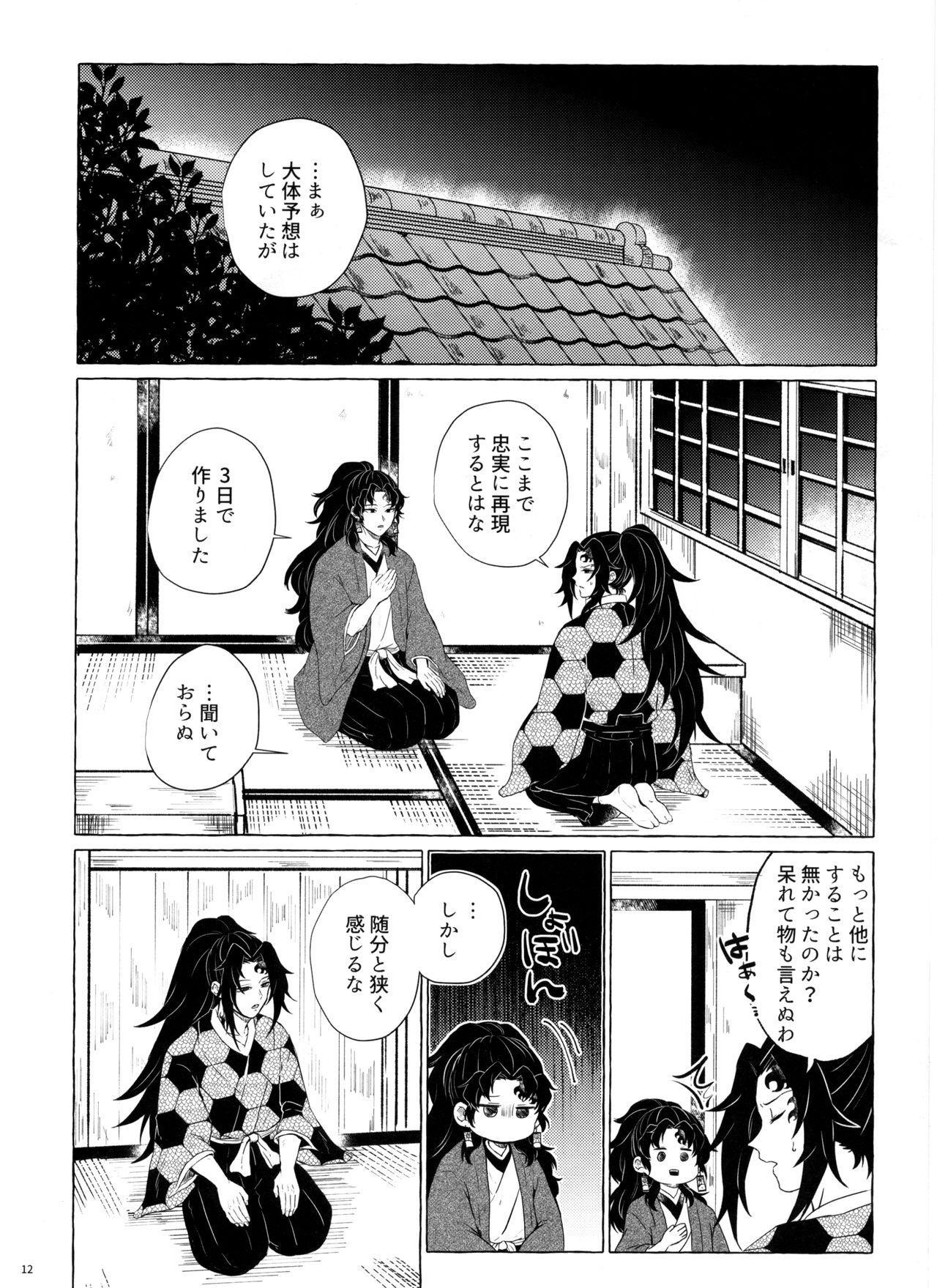 Tanoshii Jigoku no Icchoume 10