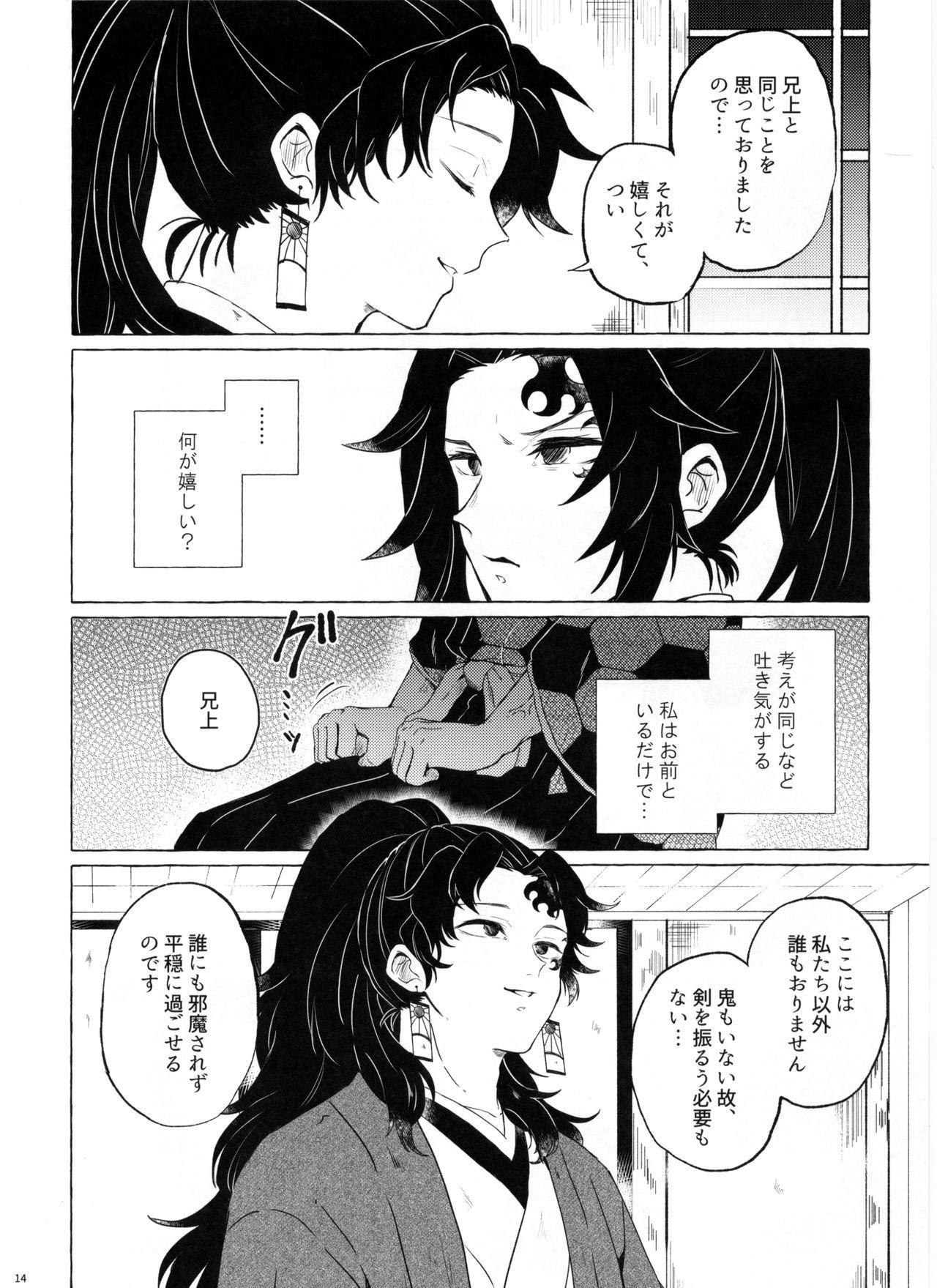 Tanoshii Jigoku no Icchoume 12