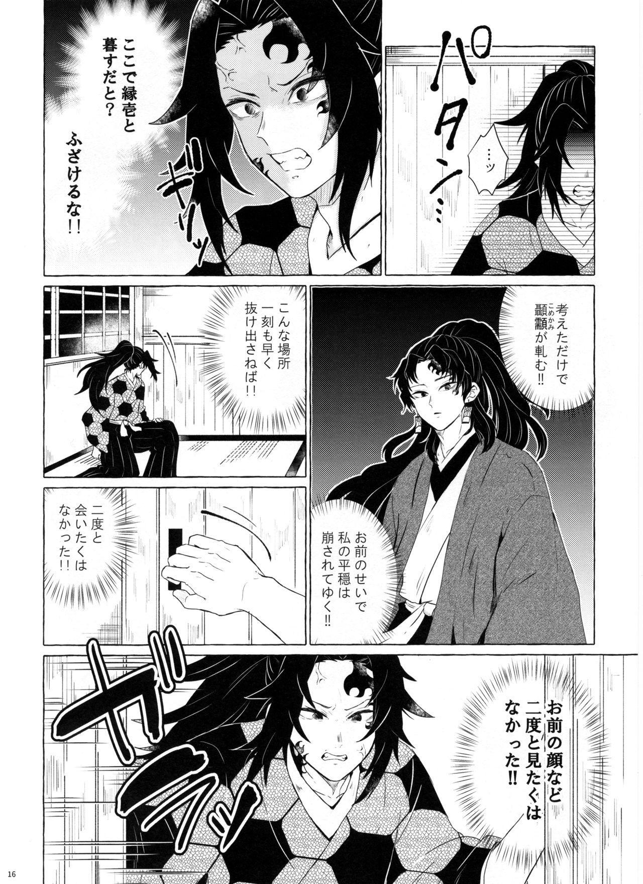 Tanoshii Jigoku no Icchoume 14