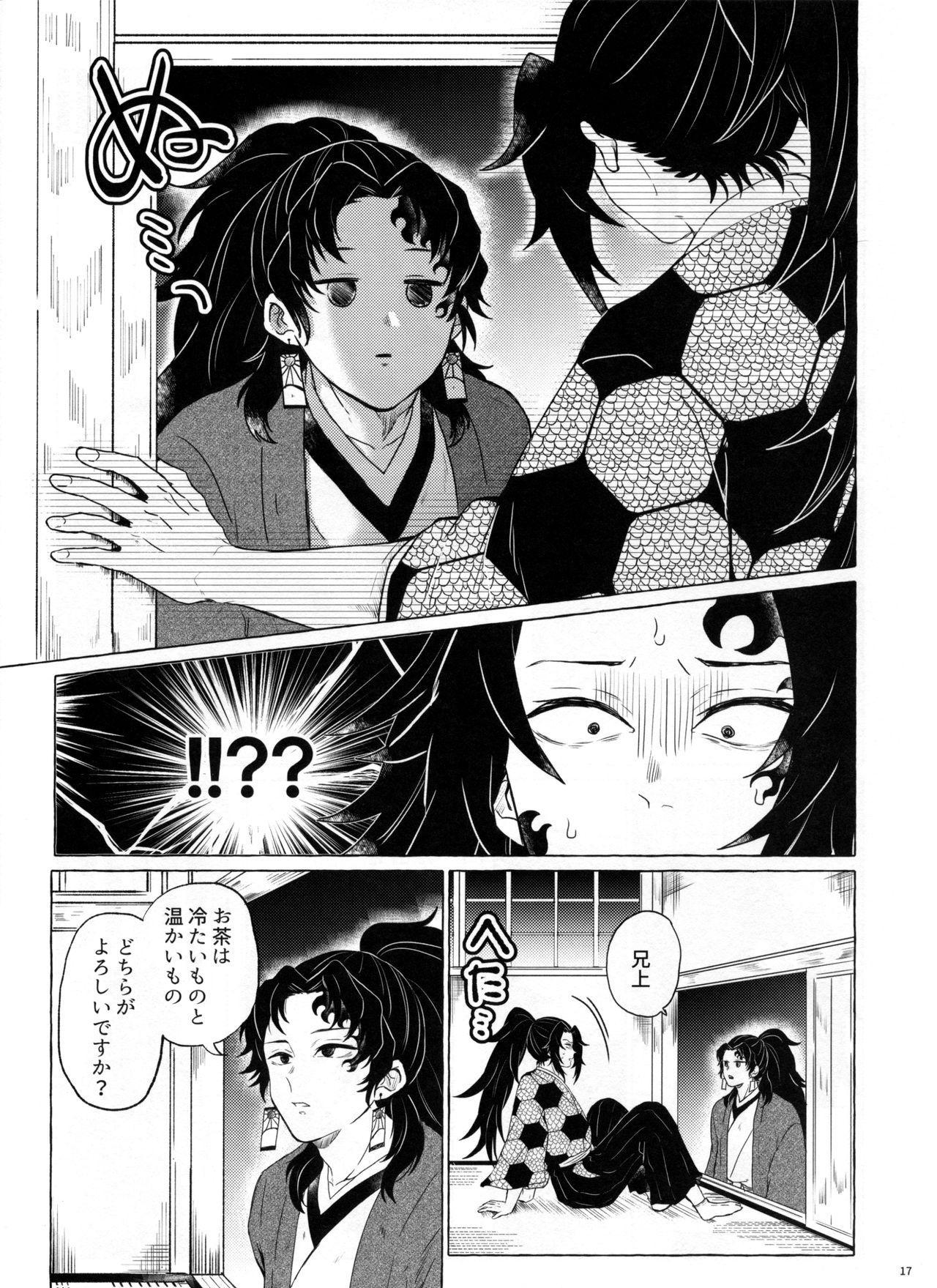 Tanoshii Jigoku no Icchoume 15