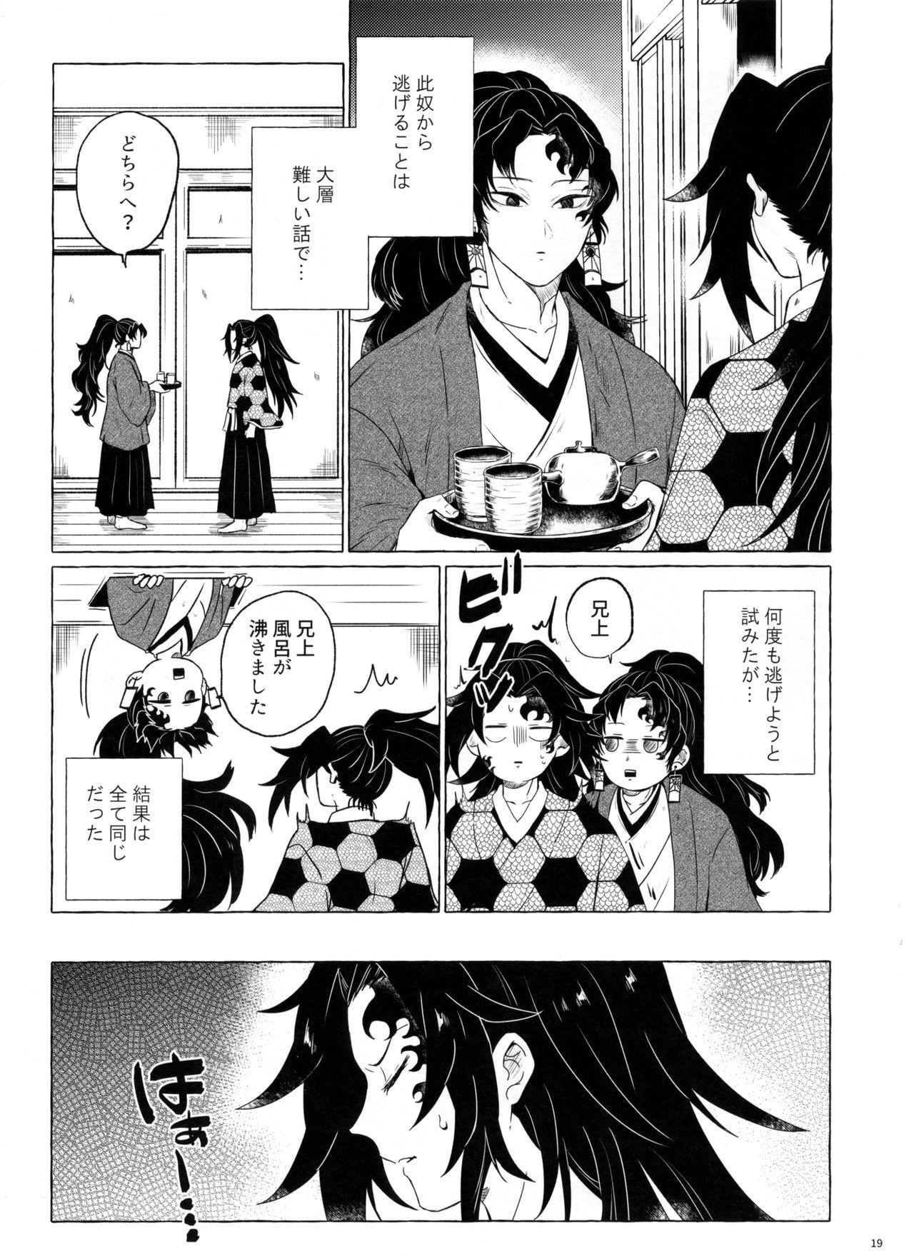 Tanoshii Jigoku no Icchoume 17