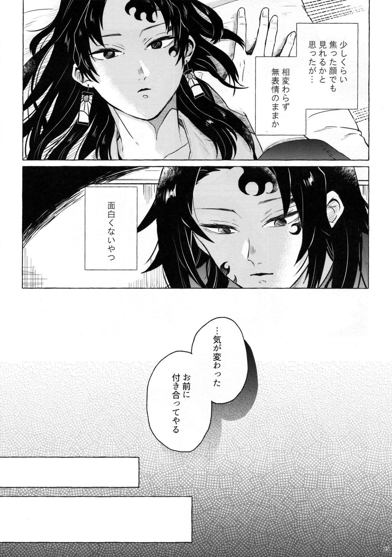 Tanoshii Jigoku no Icchoume 23
