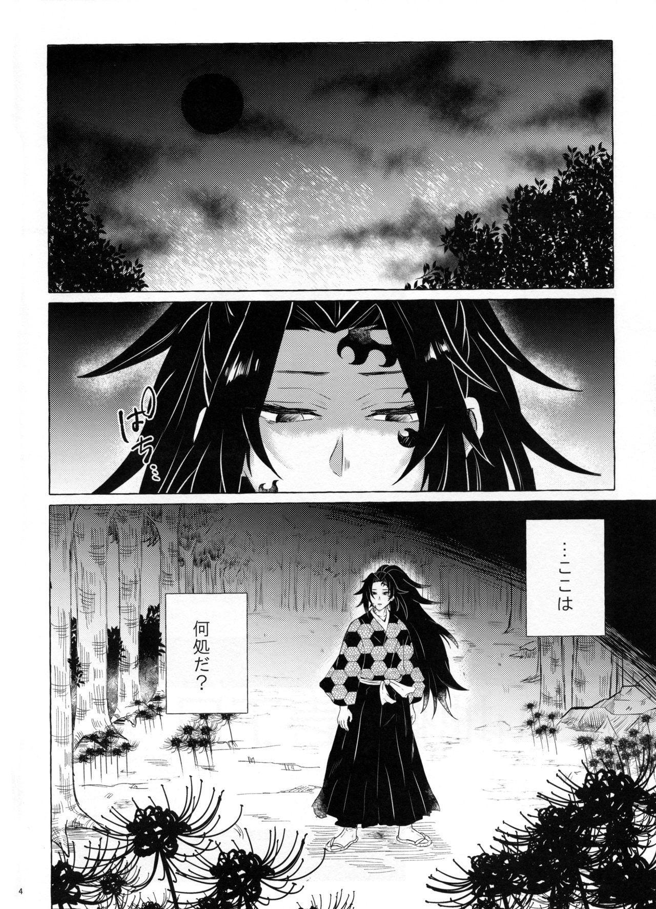 Tanoshii Jigoku no Icchoume 2