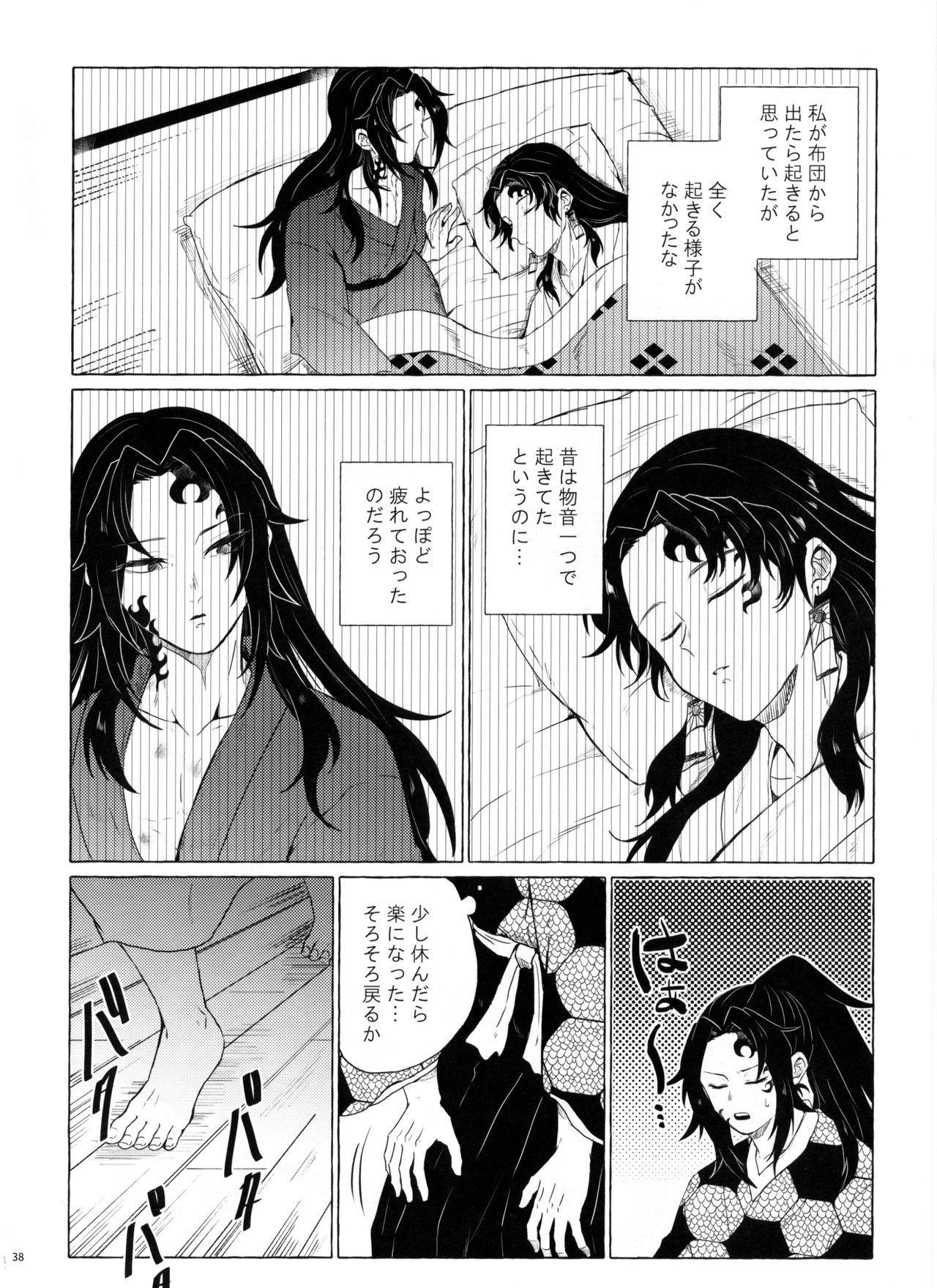Tanoshii Jigoku no Icchoume 36