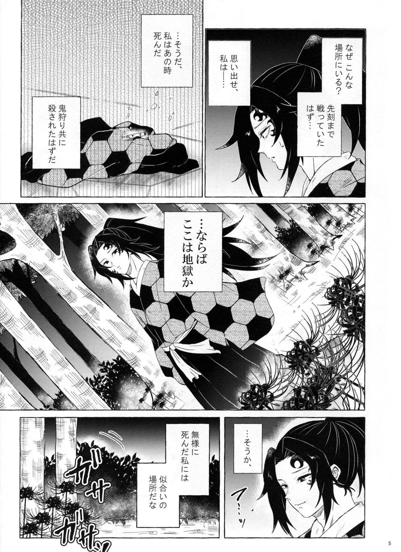 Tanoshii Jigoku no Icchoume 3