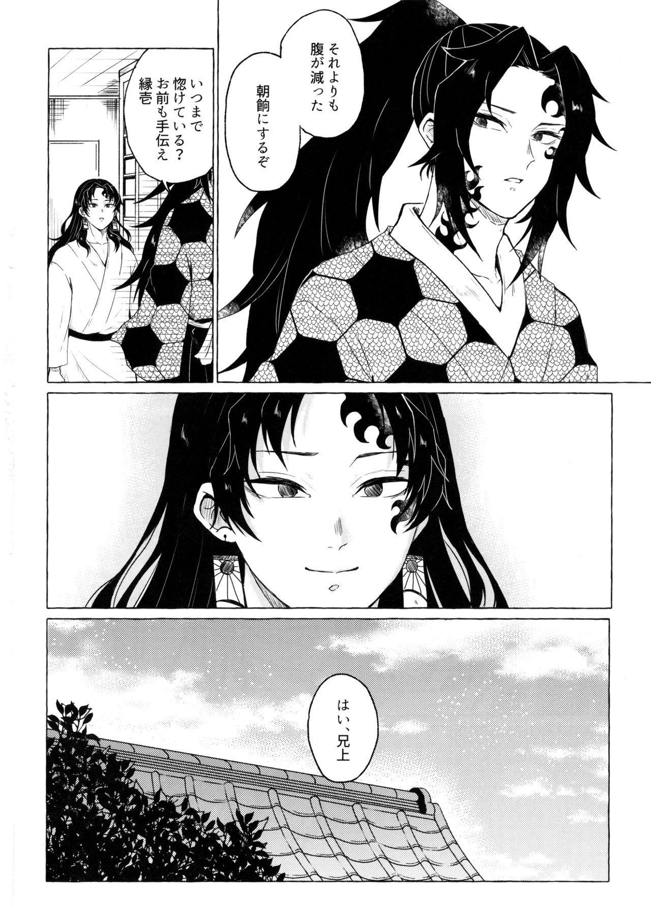 Tanoshii Jigoku no Icchoume 40