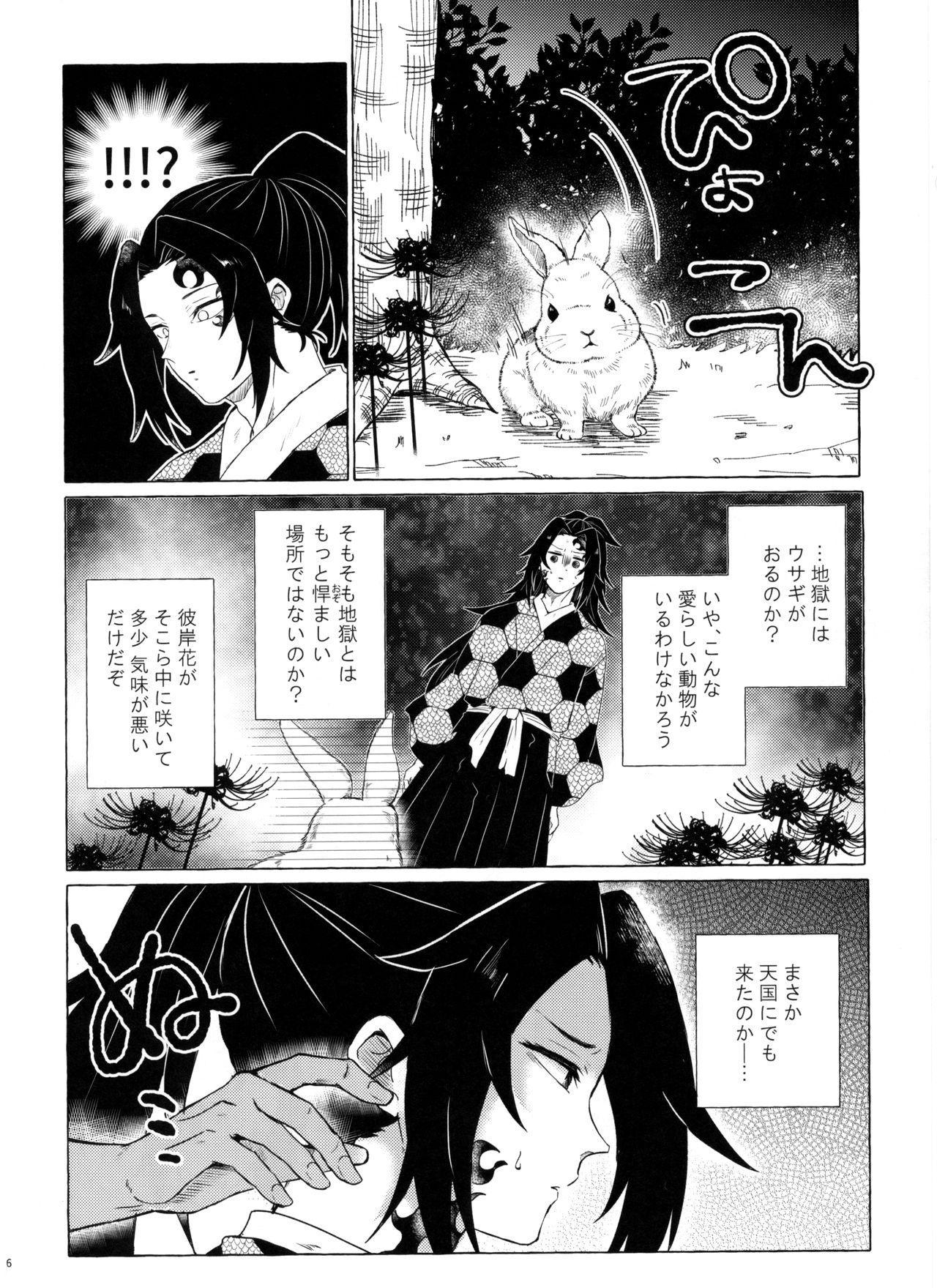 Tanoshii Jigoku no Icchoume 4