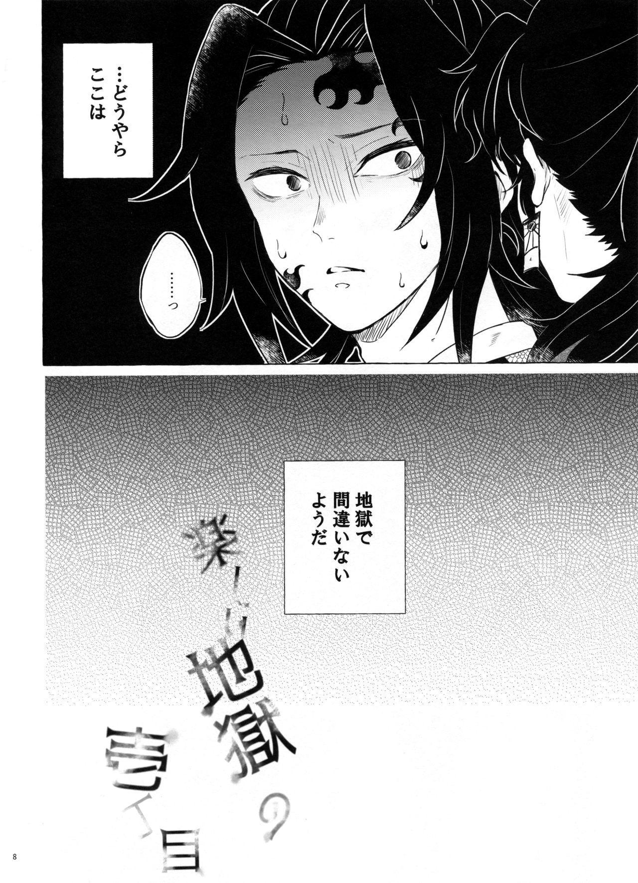 Tanoshii Jigoku no Icchoume 6