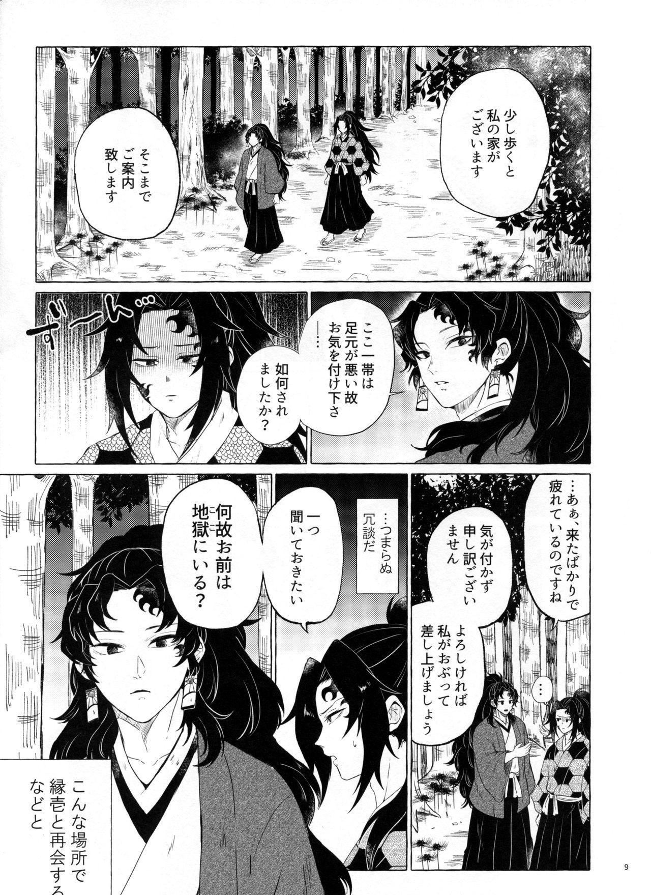 Tanoshii Jigoku no Icchoume 7