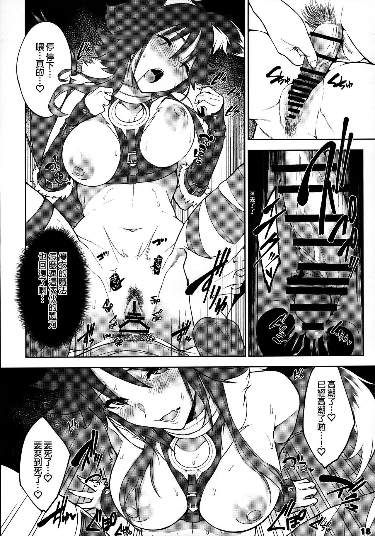 Makoto no Ai 19