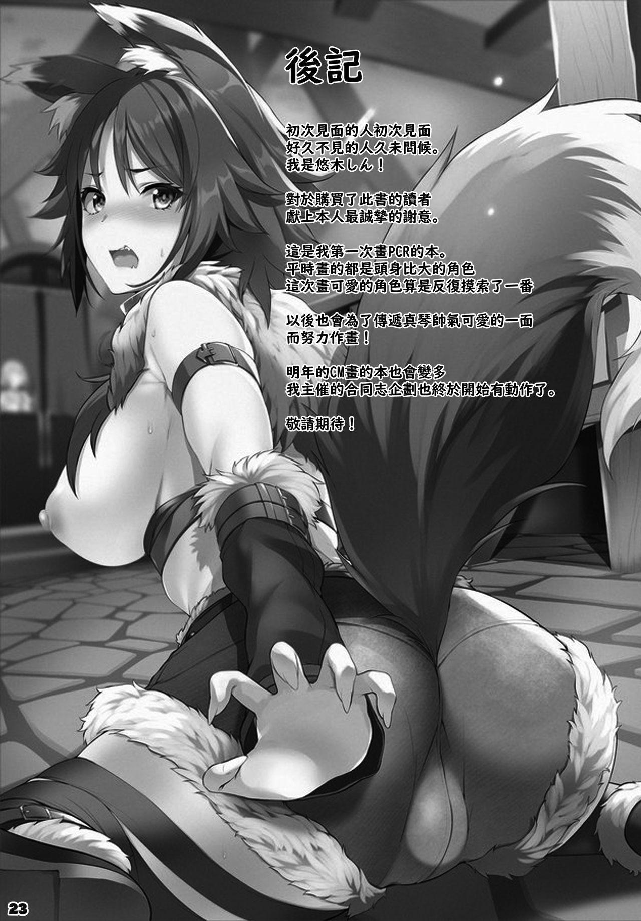 Makoto no Ai 24