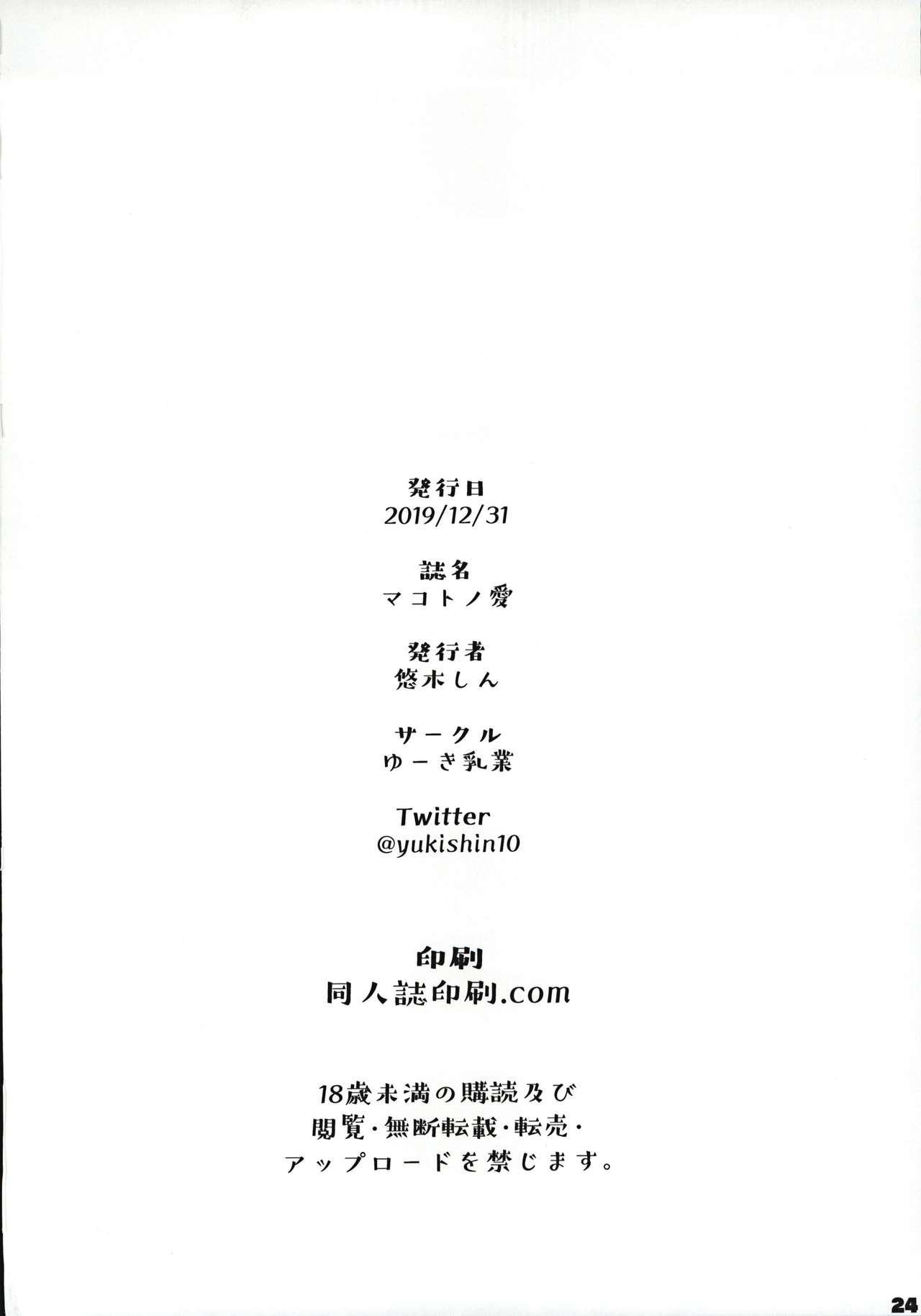 Makoto no Ai 25