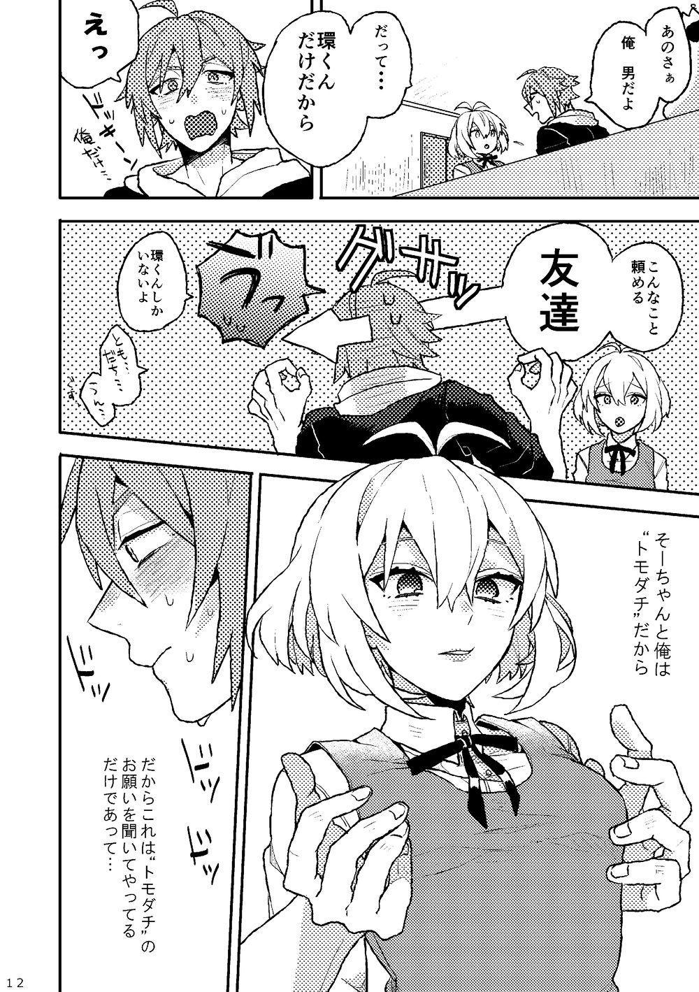 Ganbare! Tamaki-kun 9