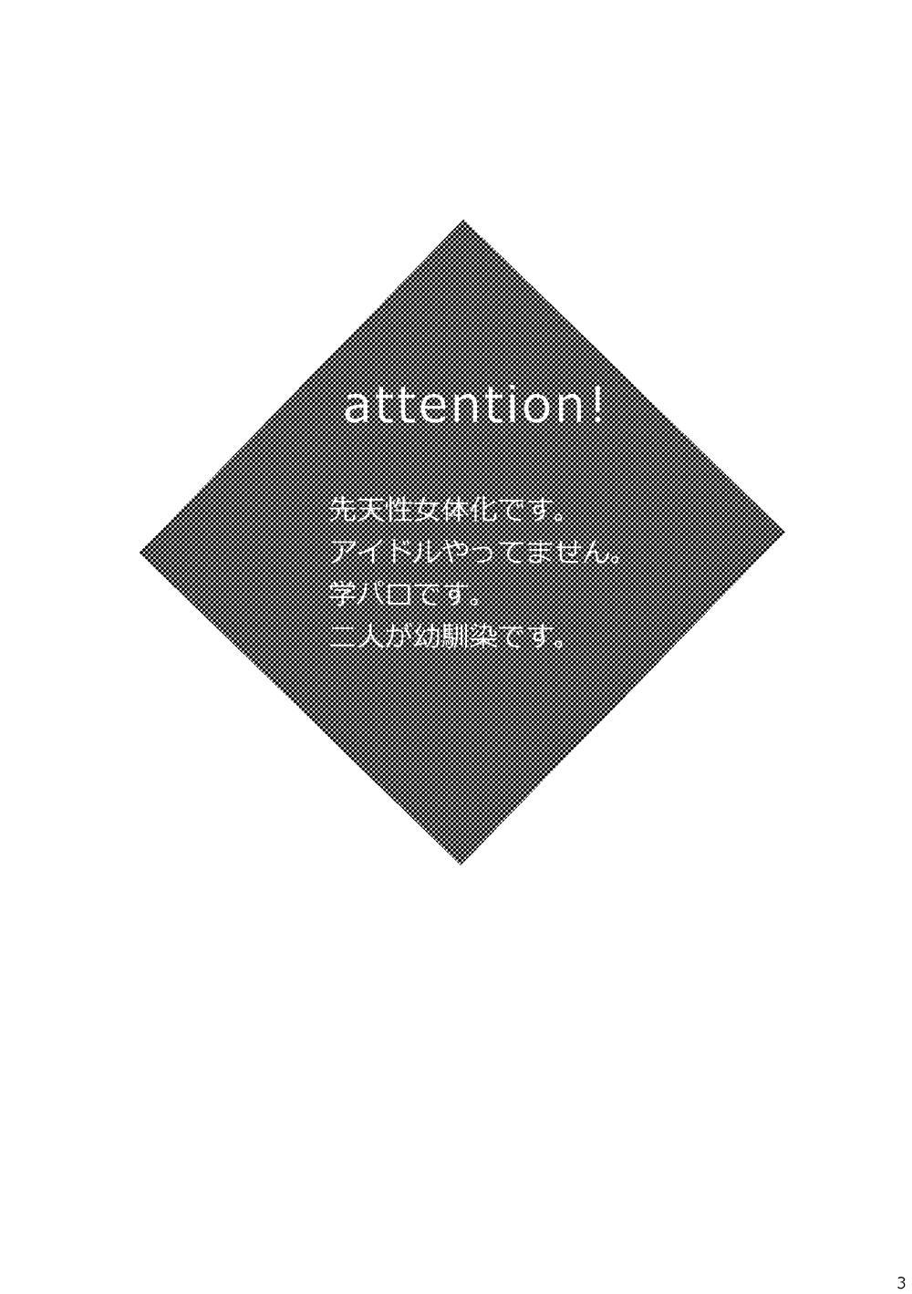 Ganbare! Tamaki-kun 1