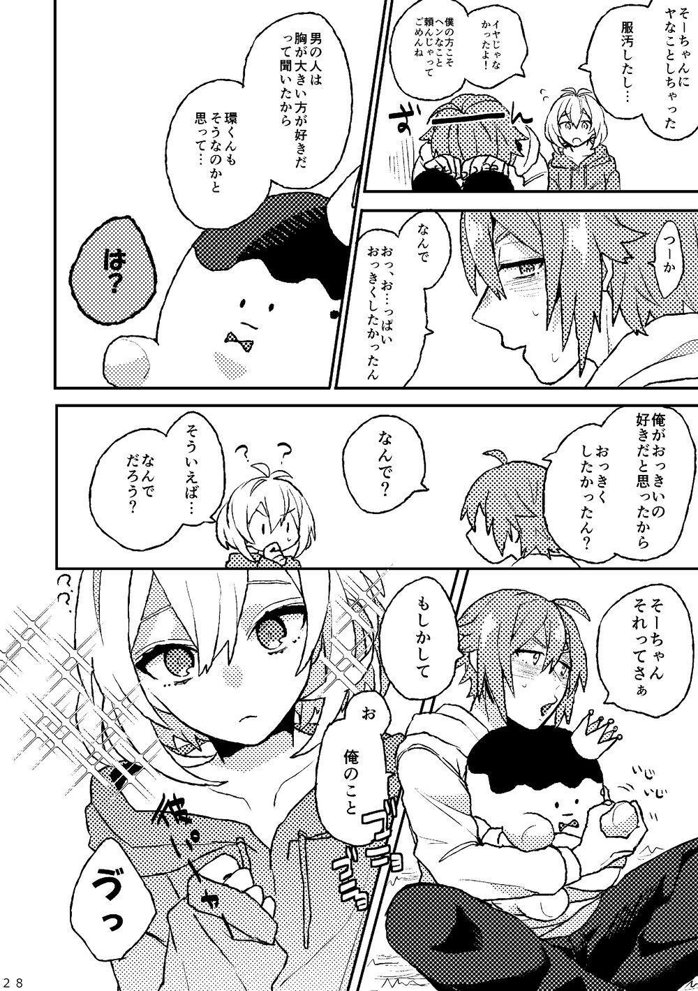 Ganbare! Tamaki-kun 25