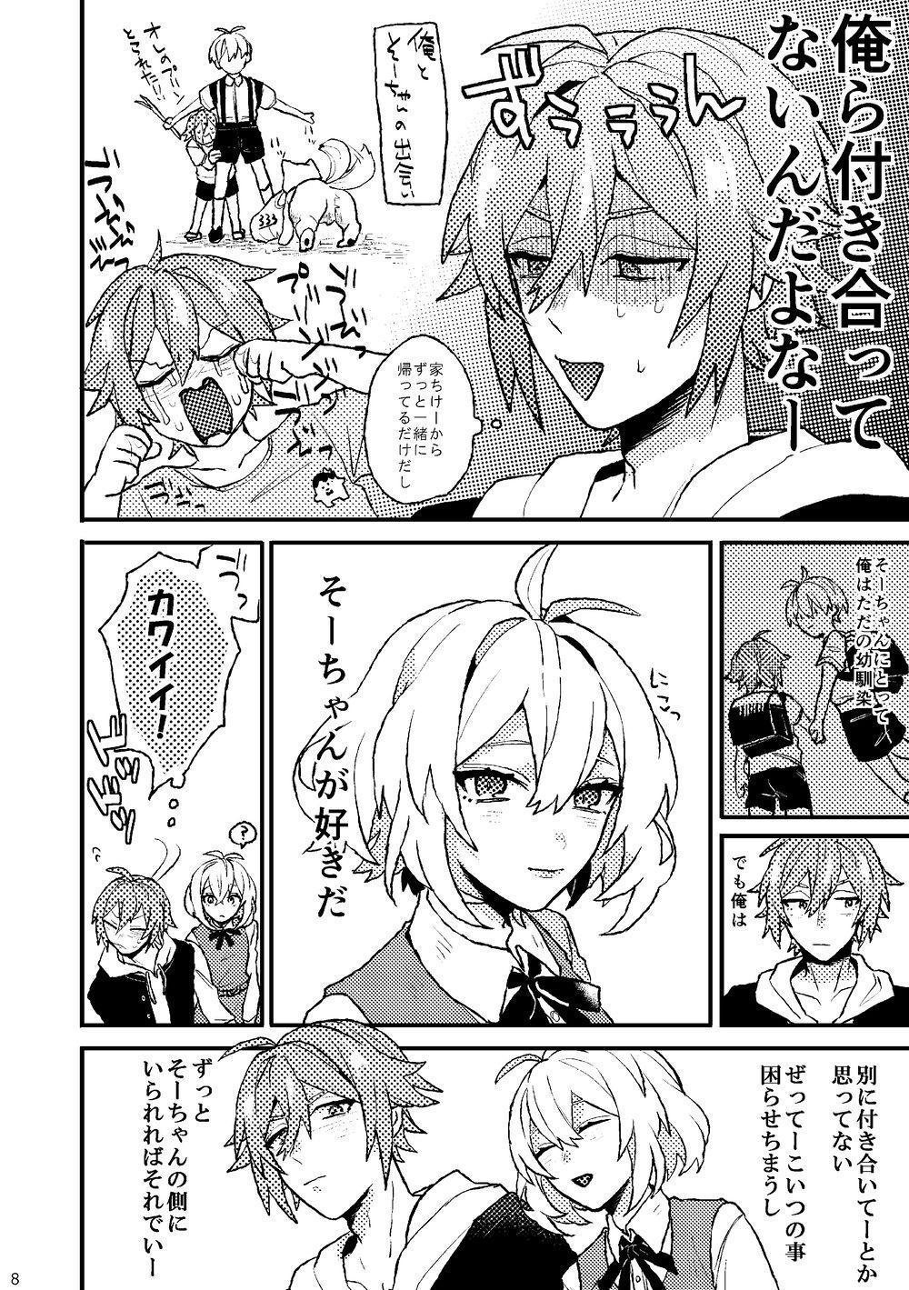 Ganbare! Tamaki-kun 5