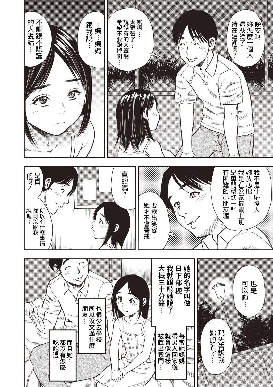 Danchikko to Yaru Houhou 1