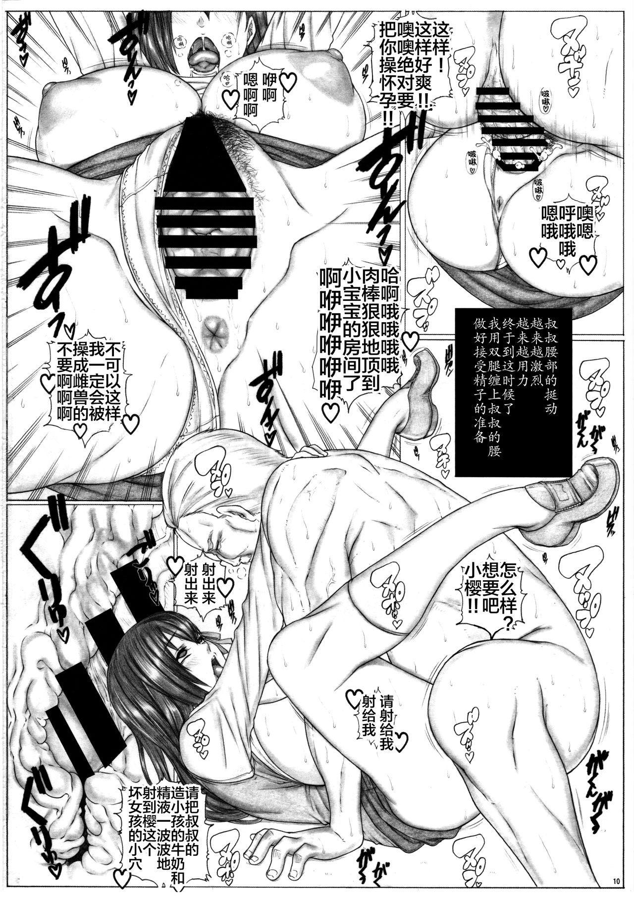 Angel's stroke 103 Kuroki Sakura 2 11