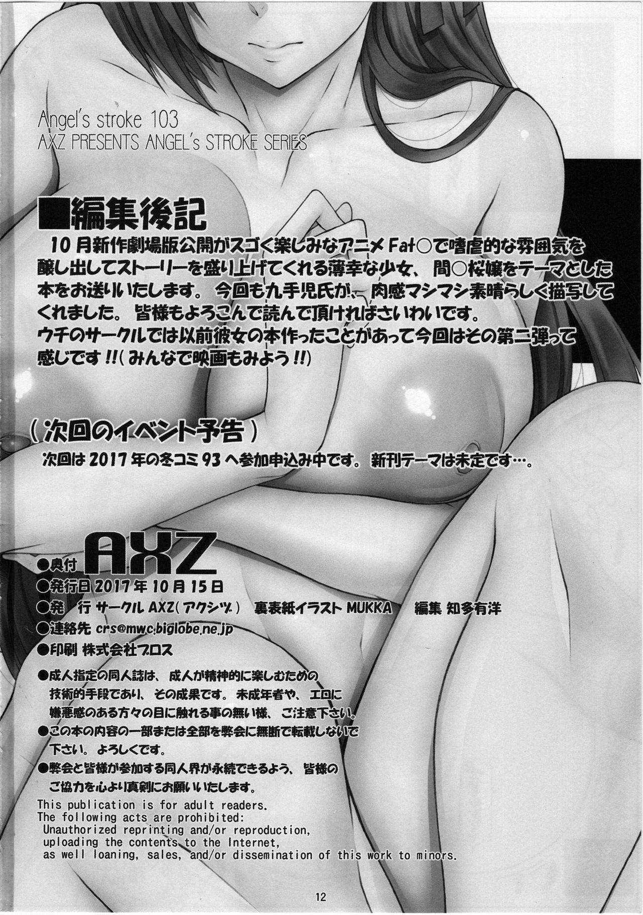 Angel's stroke 103 Kuroki Sakura 2 13