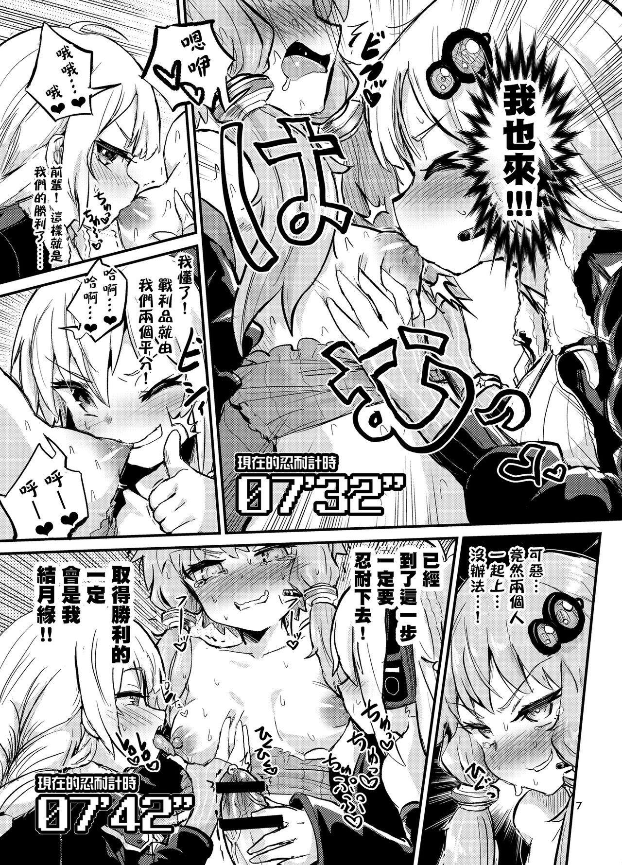 Chikubi ga Yowai Futanari Yukari-san 丨乳頭是弱點的扶她結月緣 6
