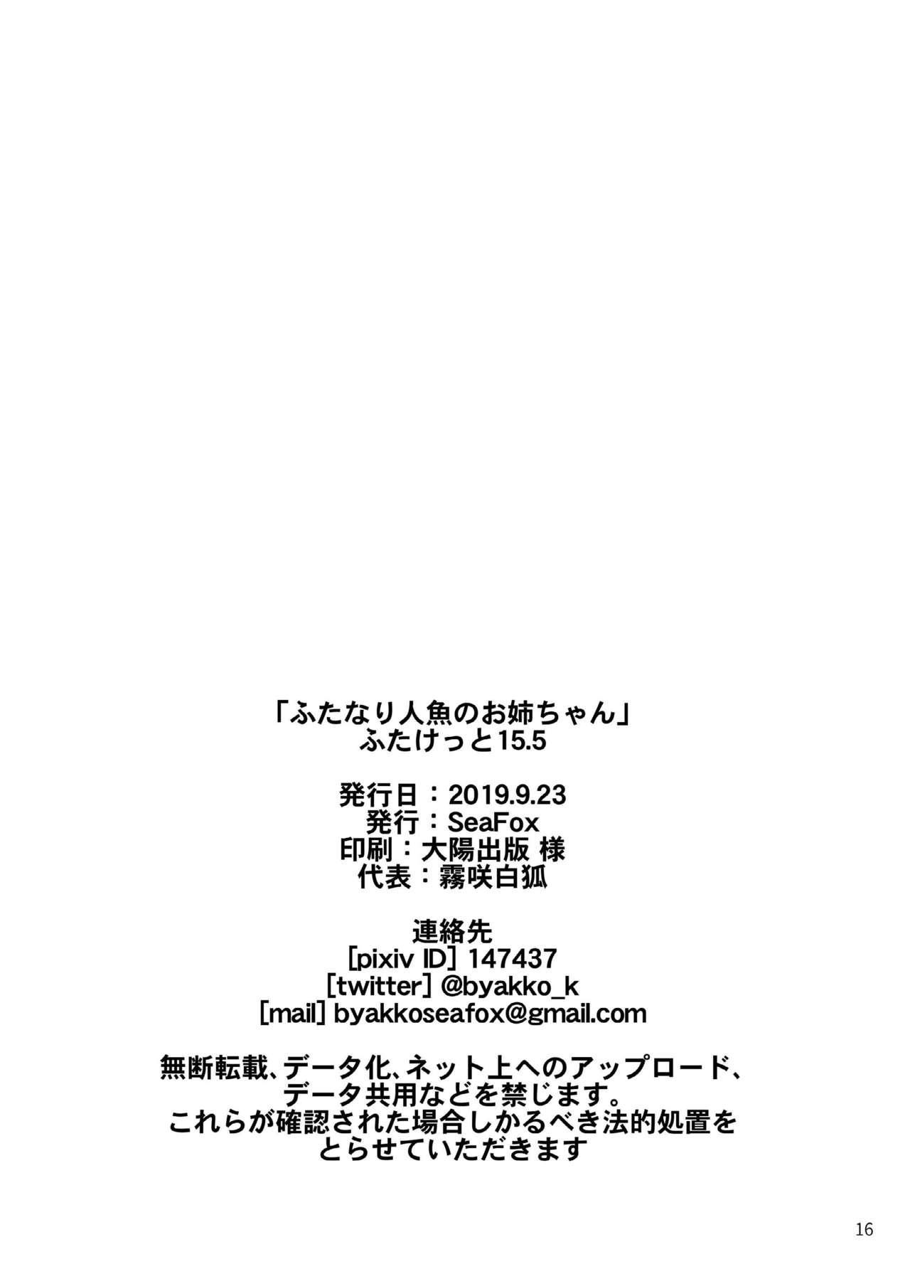 Futanari Ningyo no Onee-chan 15