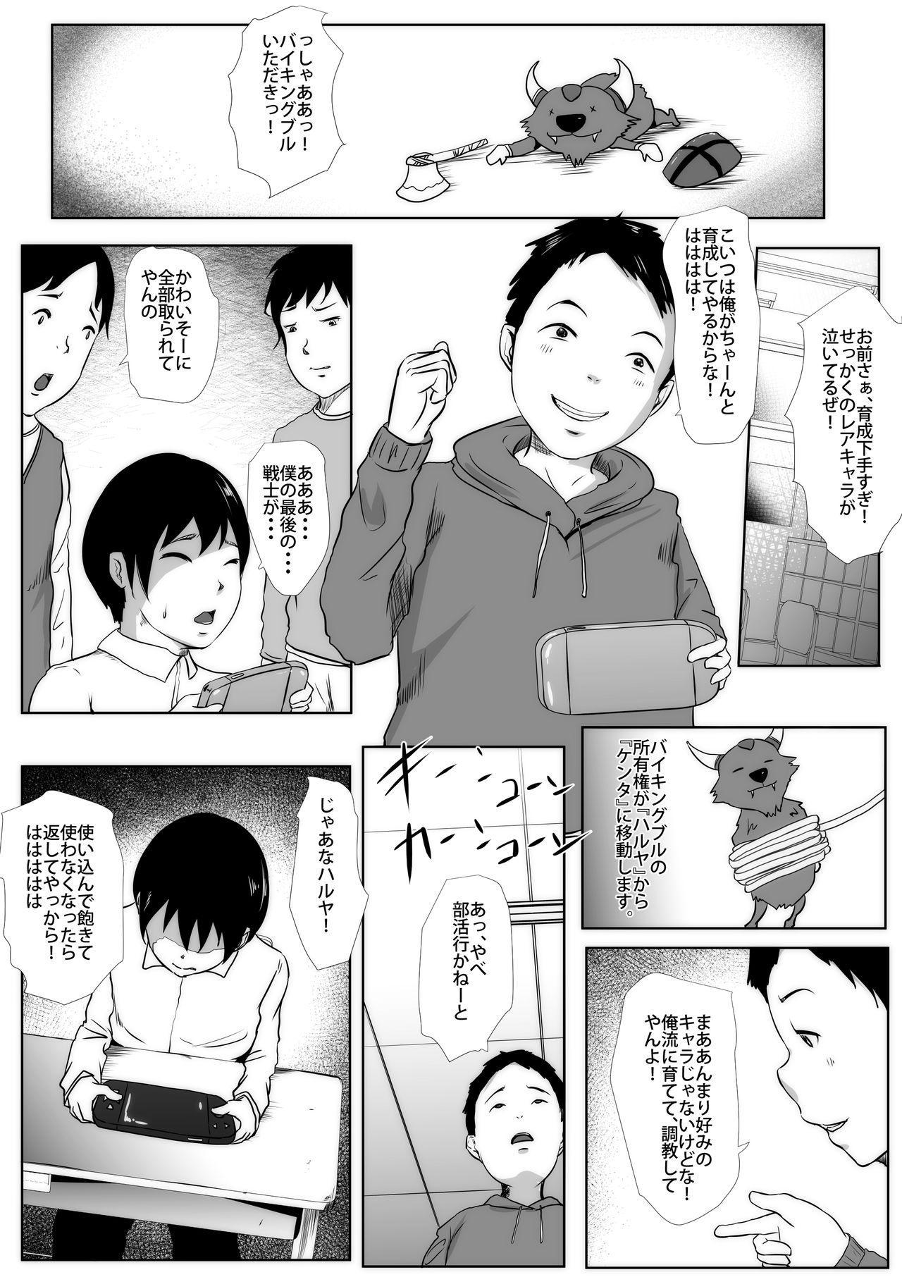 Hahaoya Trading, Friend Kyouyuu Ikusei NTR 2