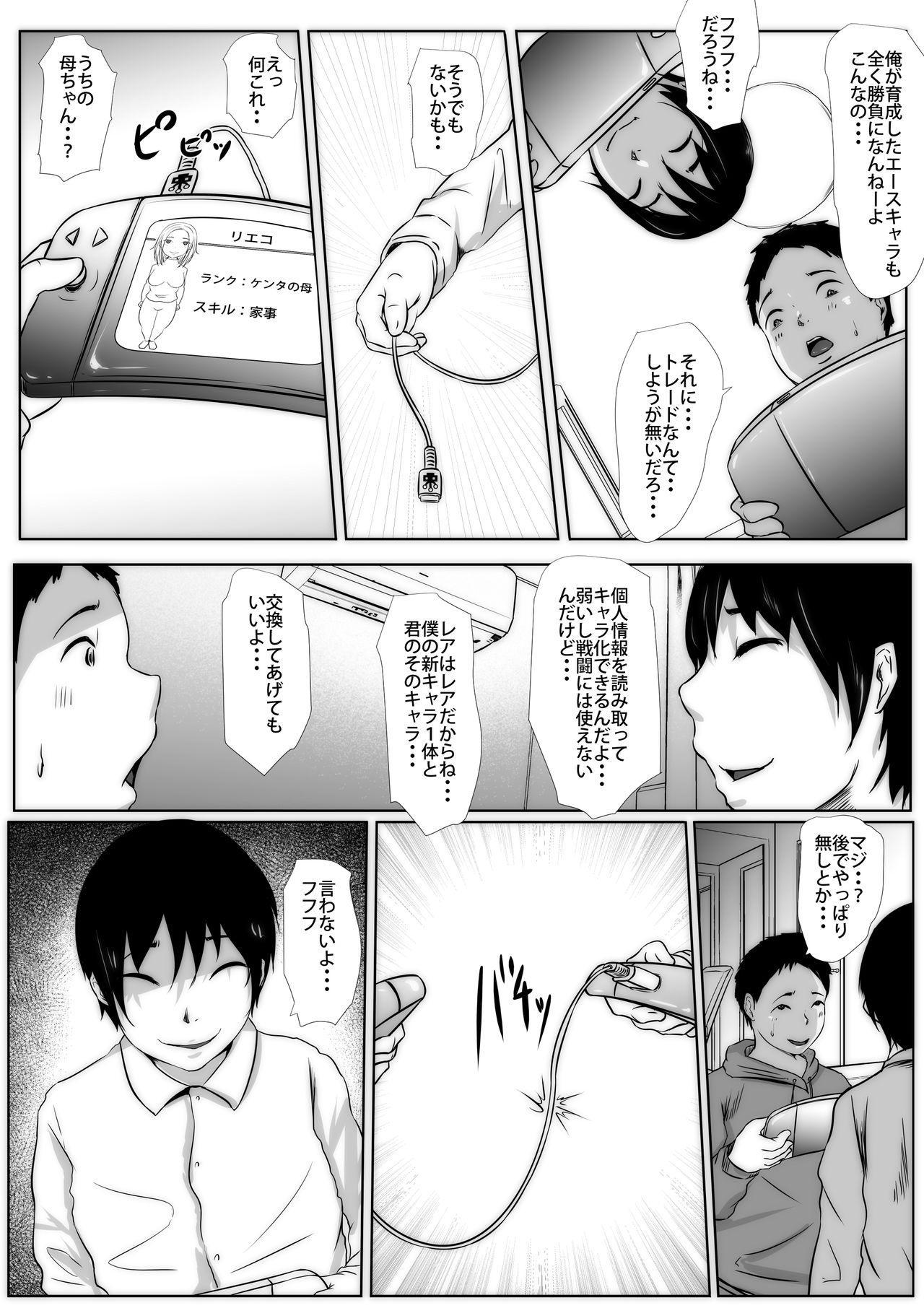 Hahaoya Trading, Friend Kyouyuu Ikusei NTR 4