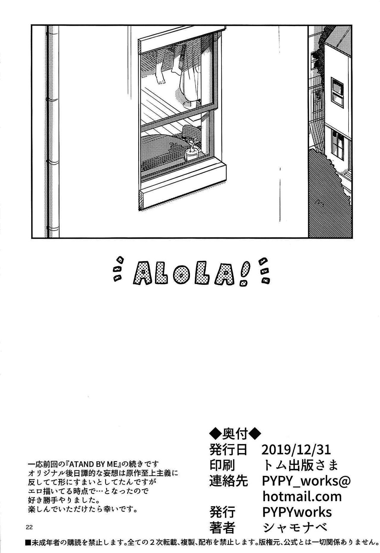 ALOLA! 20