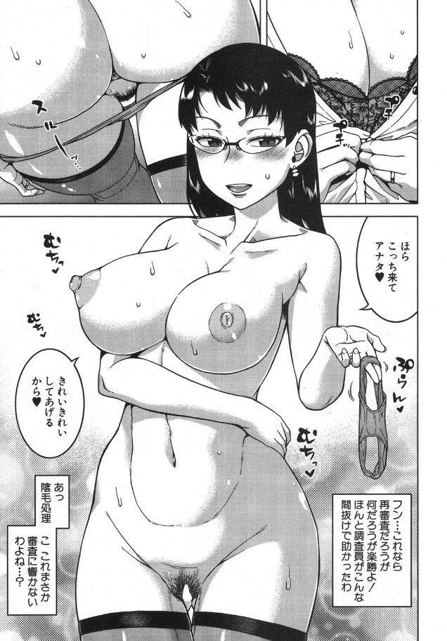 [takatsu] 4