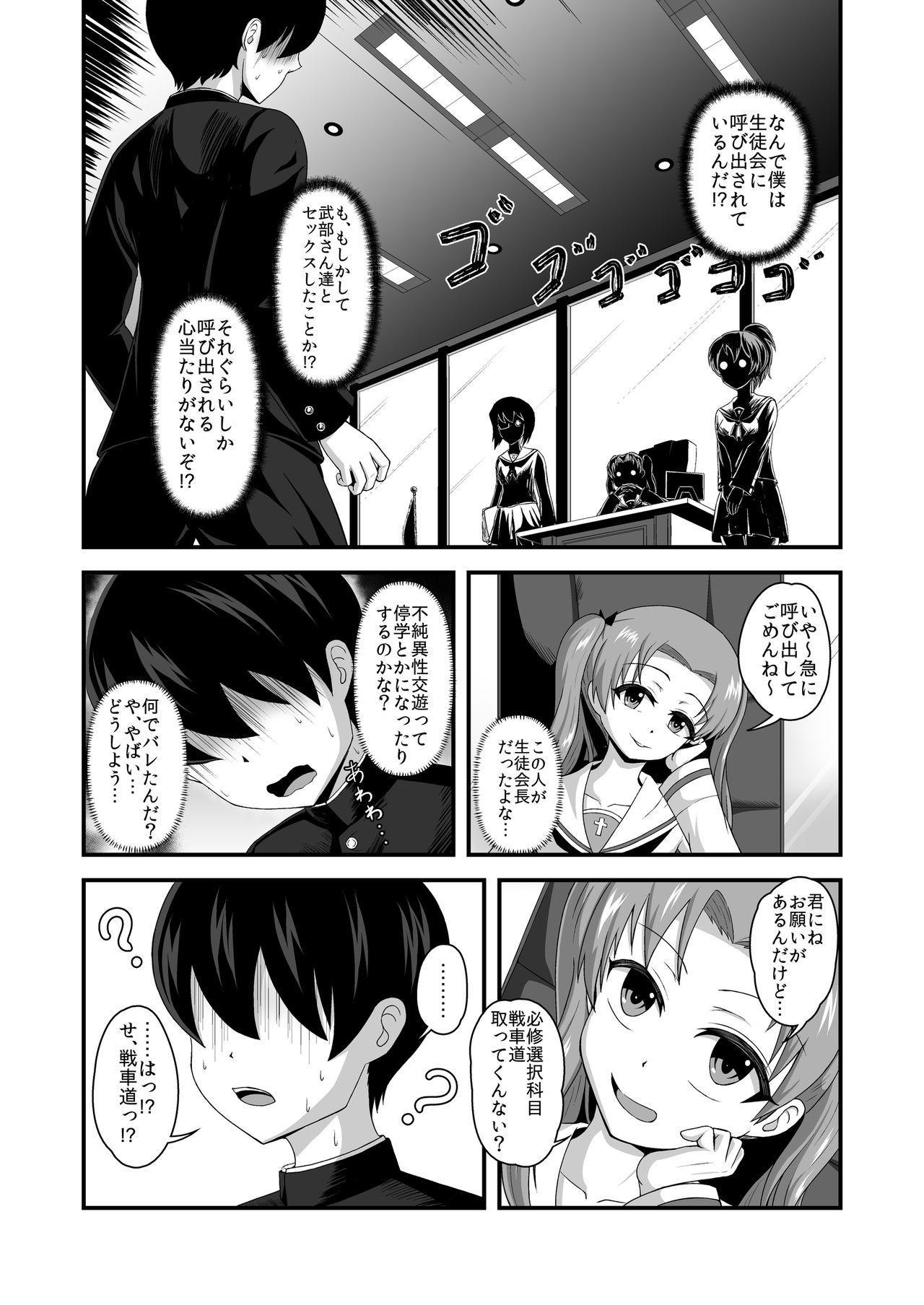 Teisou Gyakuten Abekobe Banashi 2 9