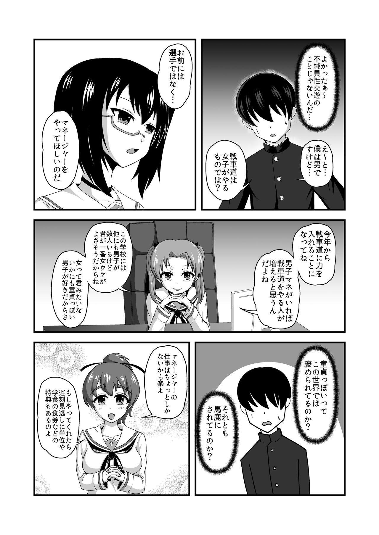 Teisou Gyakuten Abekobe Banashi 2 10