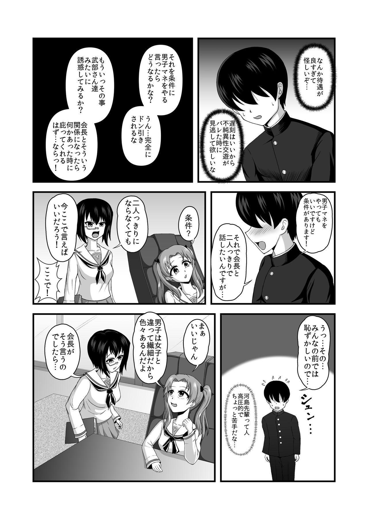 Teisou Gyakuten Abekobe Banashi 2 11