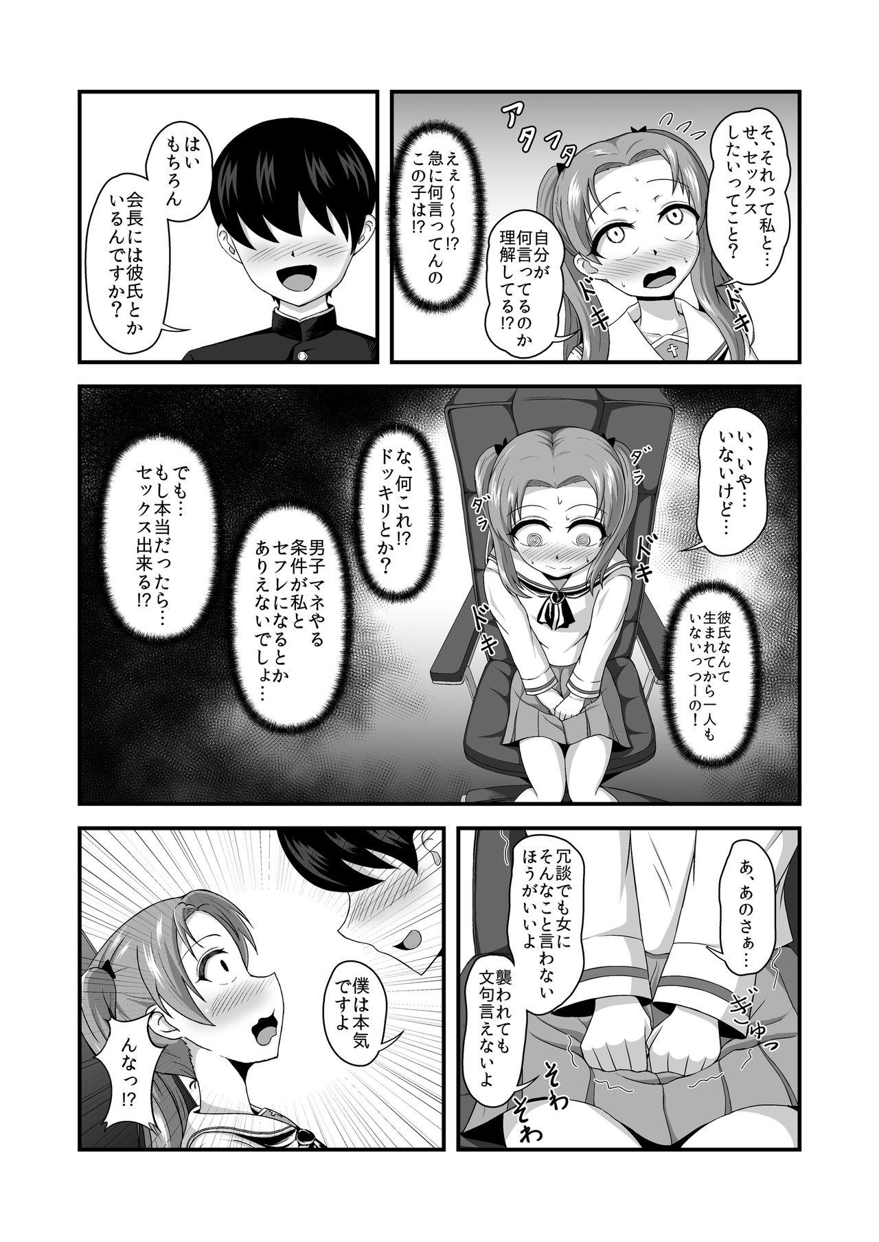 Teisou Gyakuten Abekobe Banashi 2 13