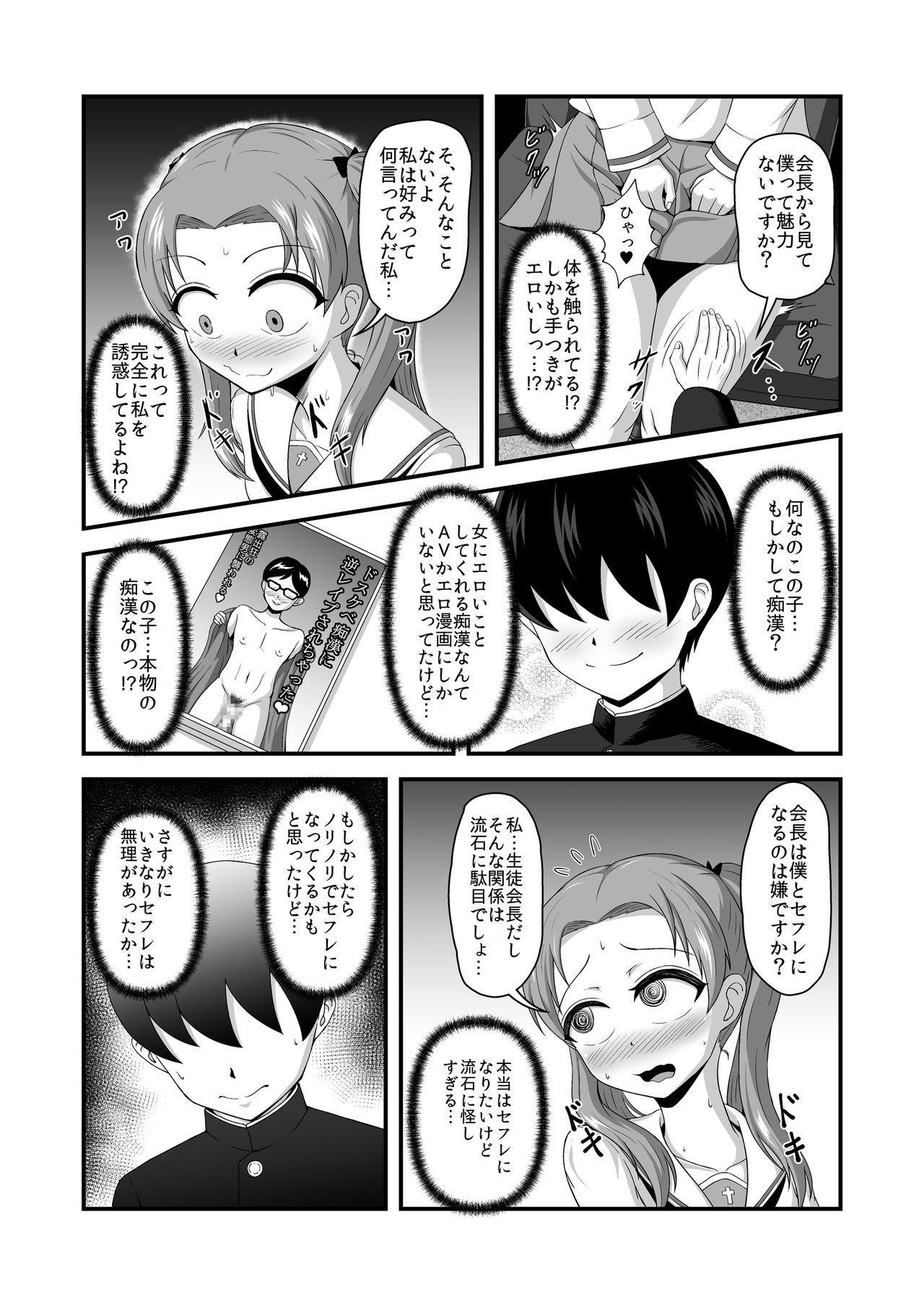 Teisou Gyakuten Abekobe Banashi 2 14