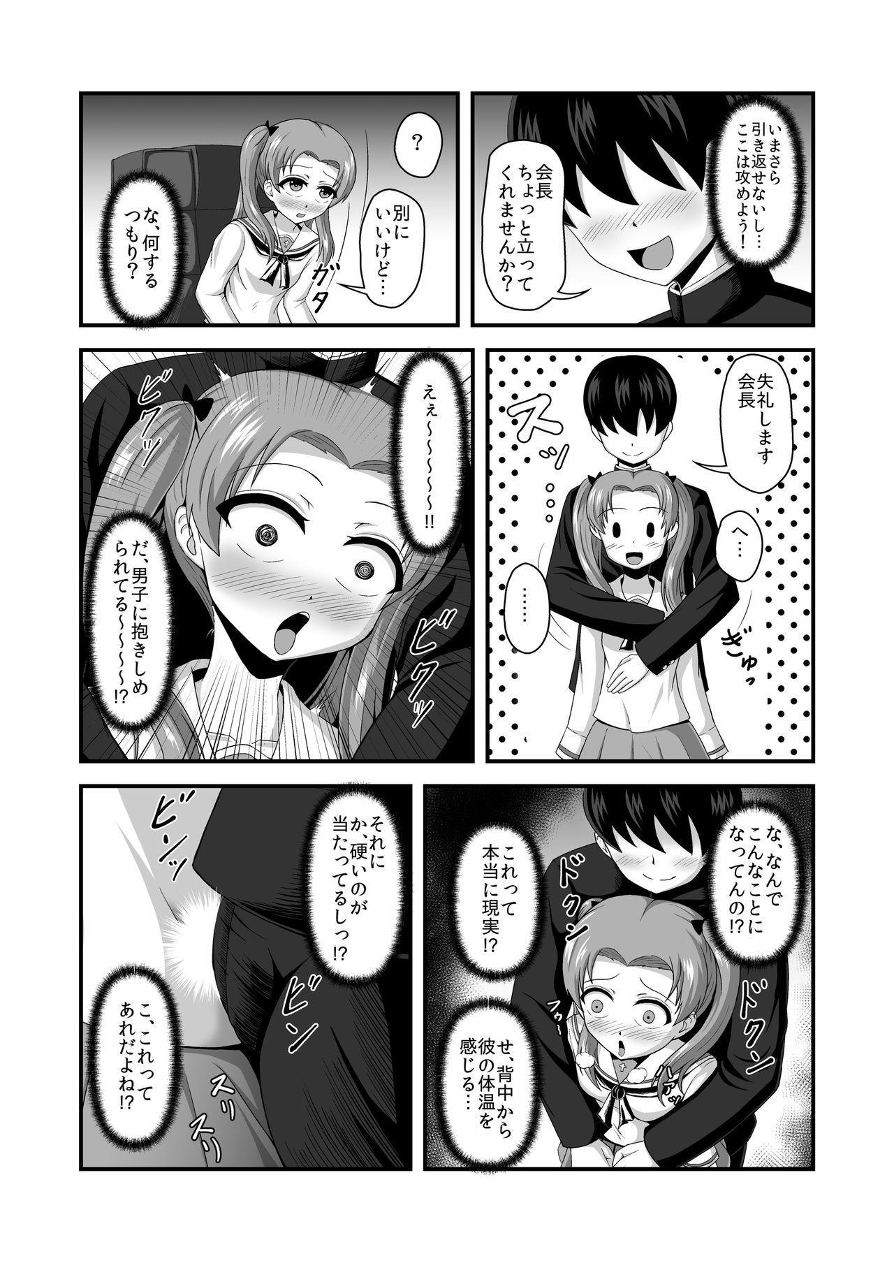 Teisou Gyakuten Abekobe Banashi 2 15
