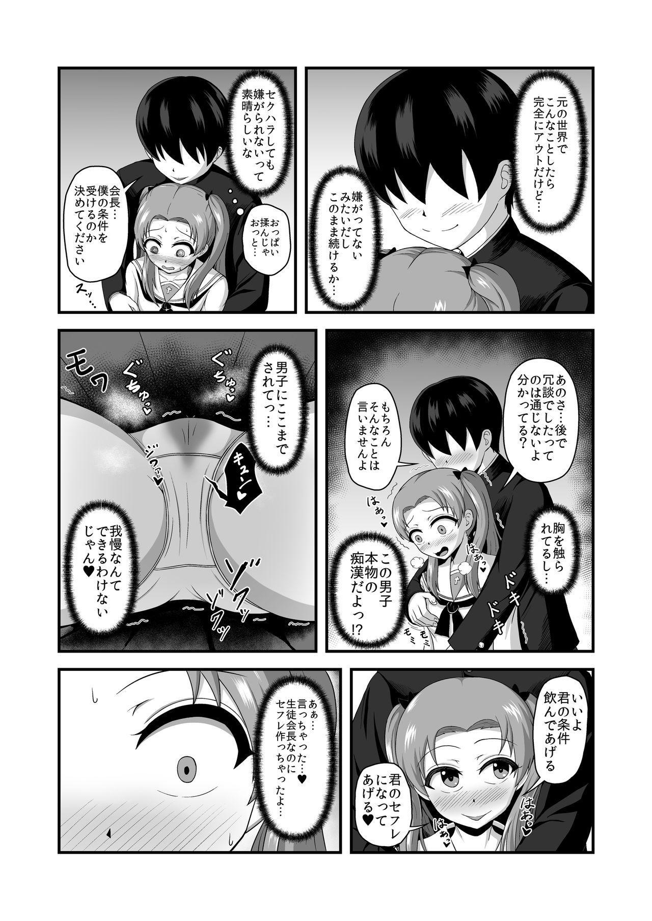 Teisou Gyakuten Abekobe Banashi 2 16