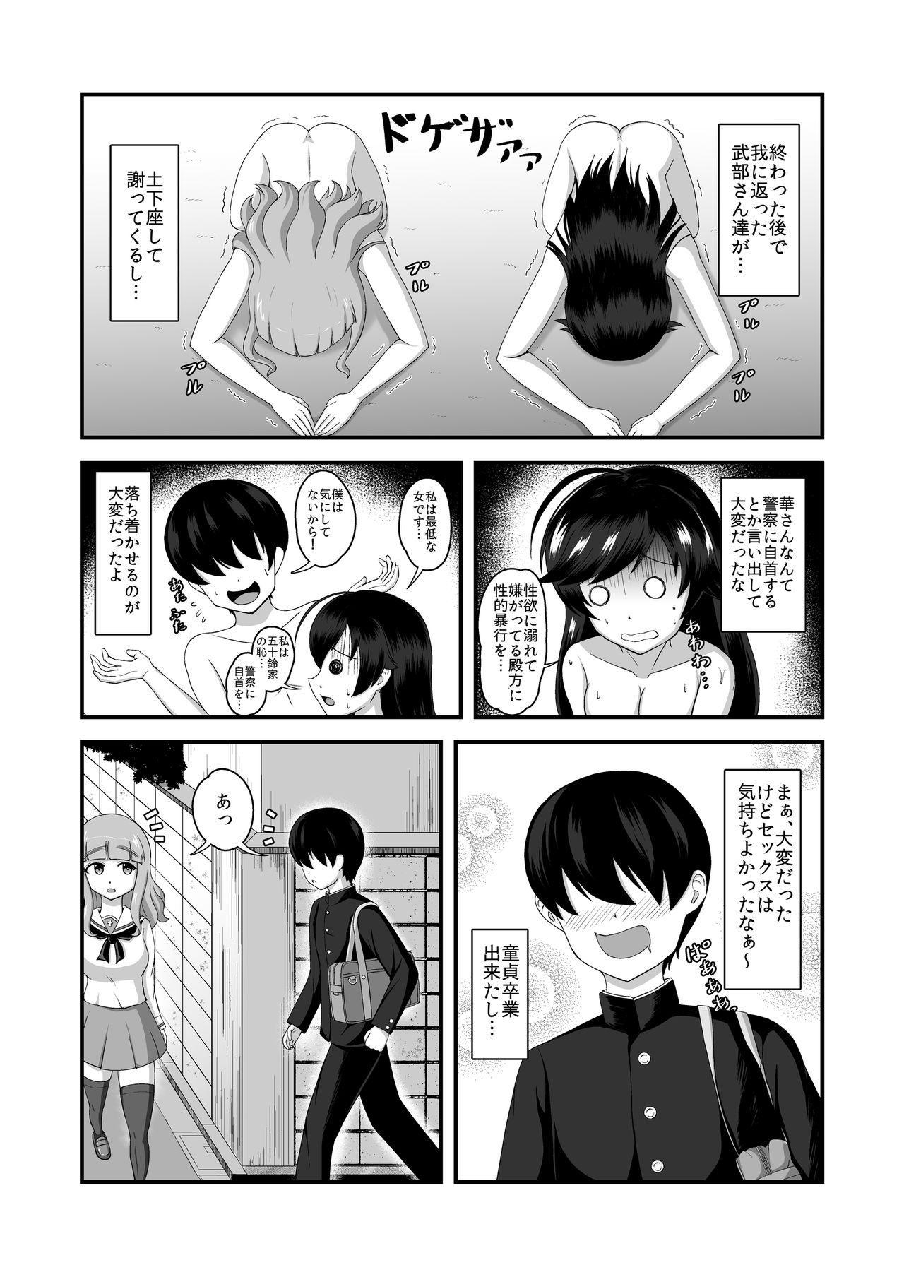Teisou Gyakuten Abekobe Banashi 2 2
