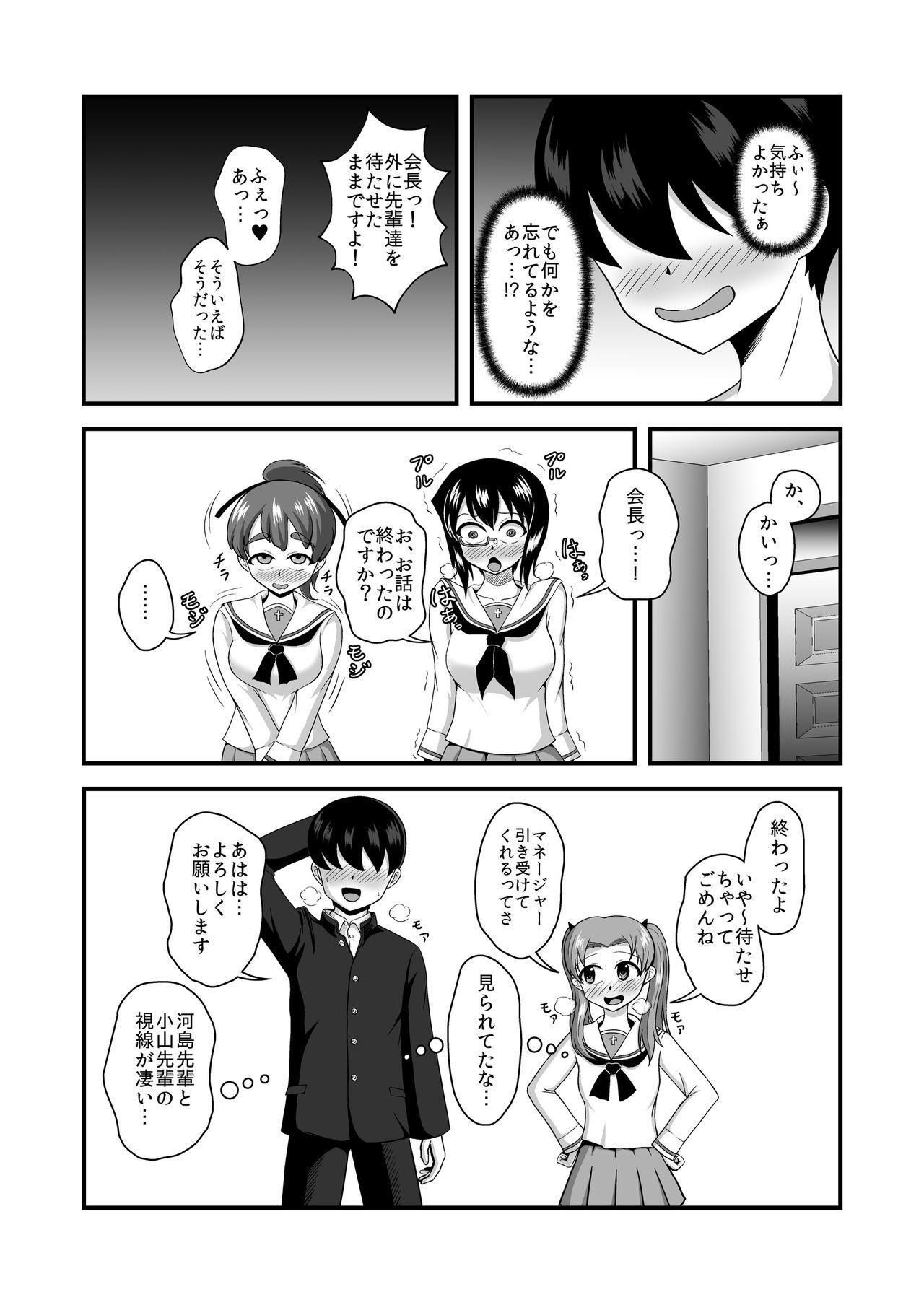 Teisou Gyakuten Abekobe Banashi 2 34