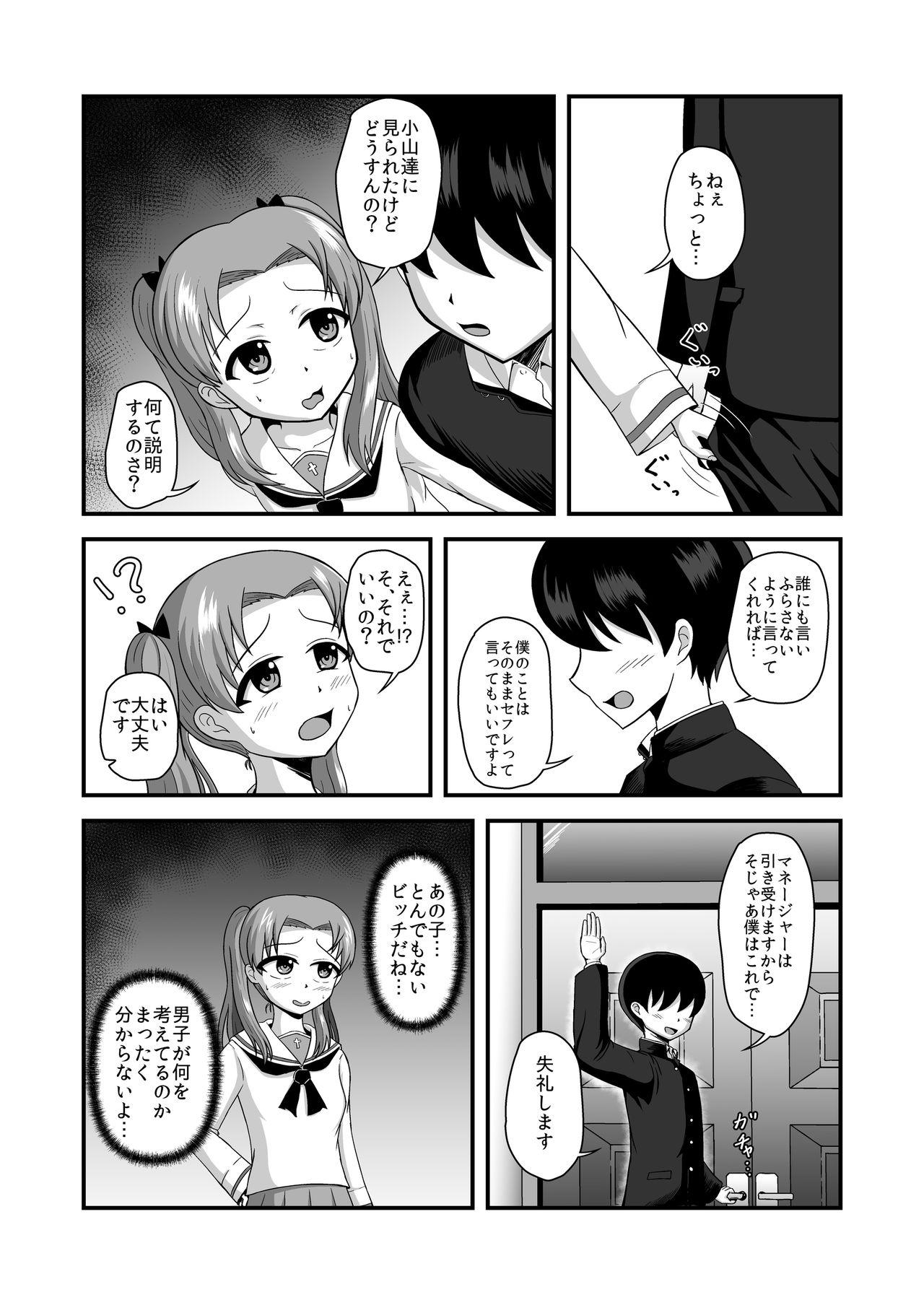 Teisou Gyakuten Abekobe Banashi 2 35